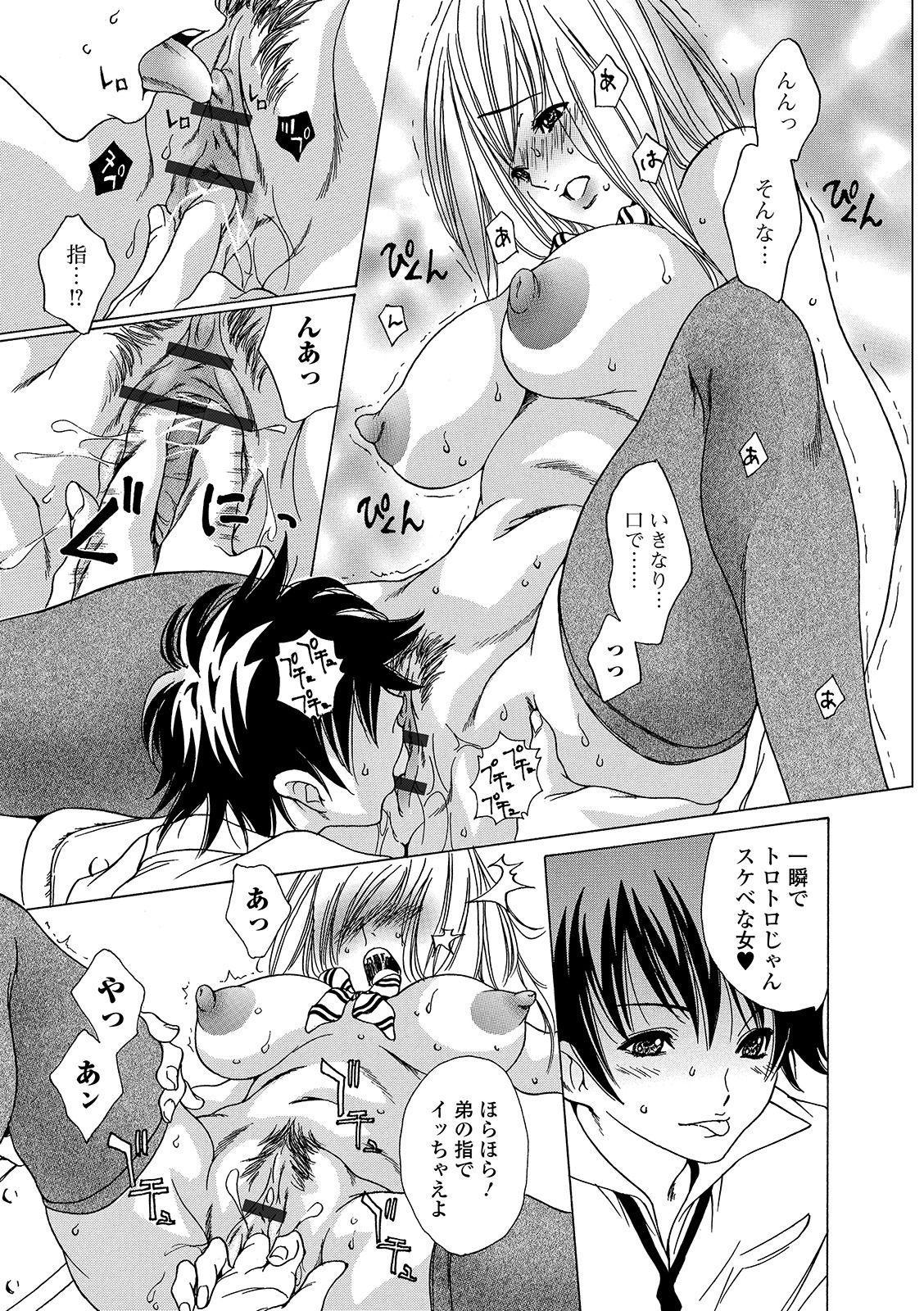 Web Comic Toutetsu Vol. 49 104