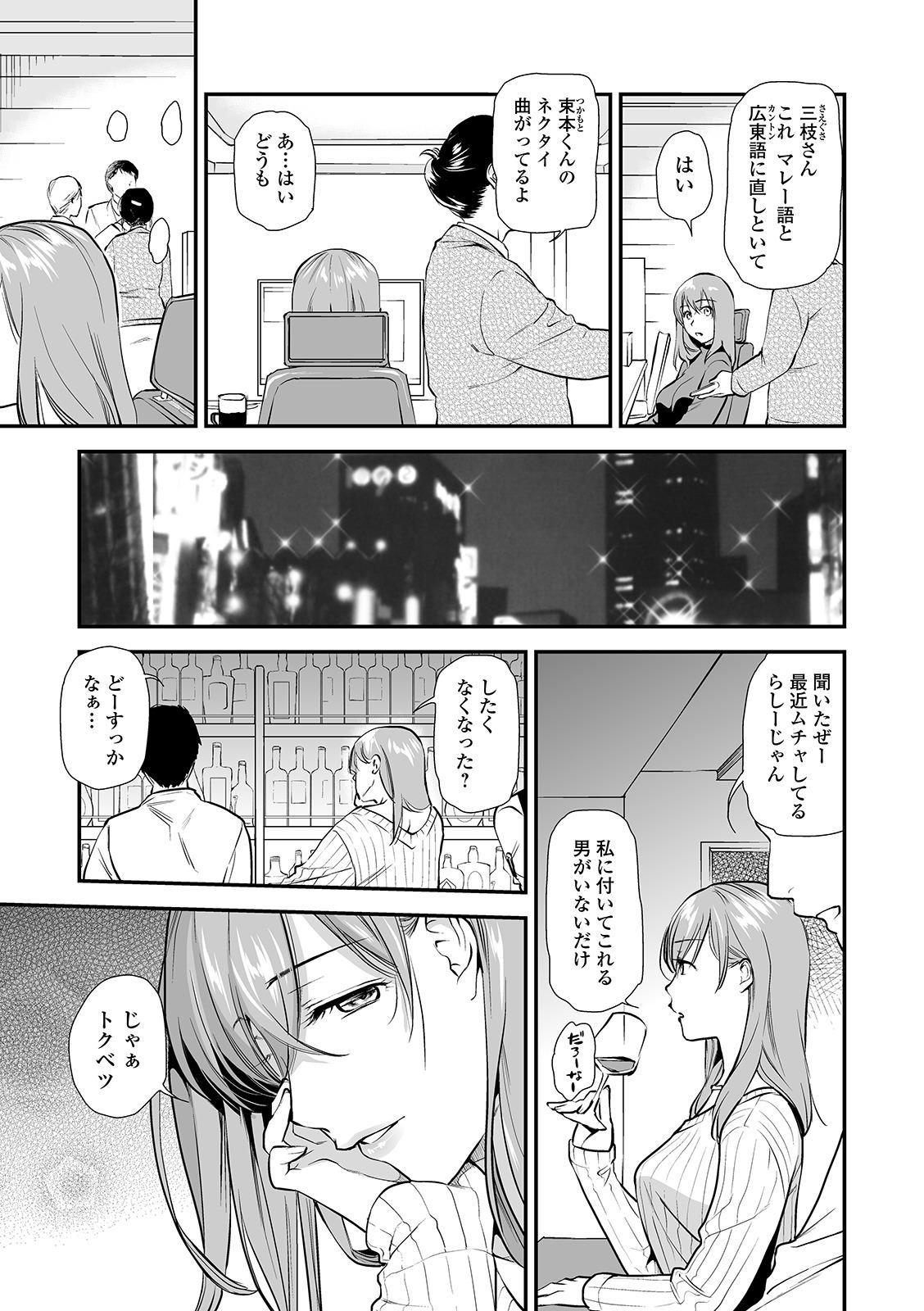 Web Comic Toutetsu Vol. 49 12