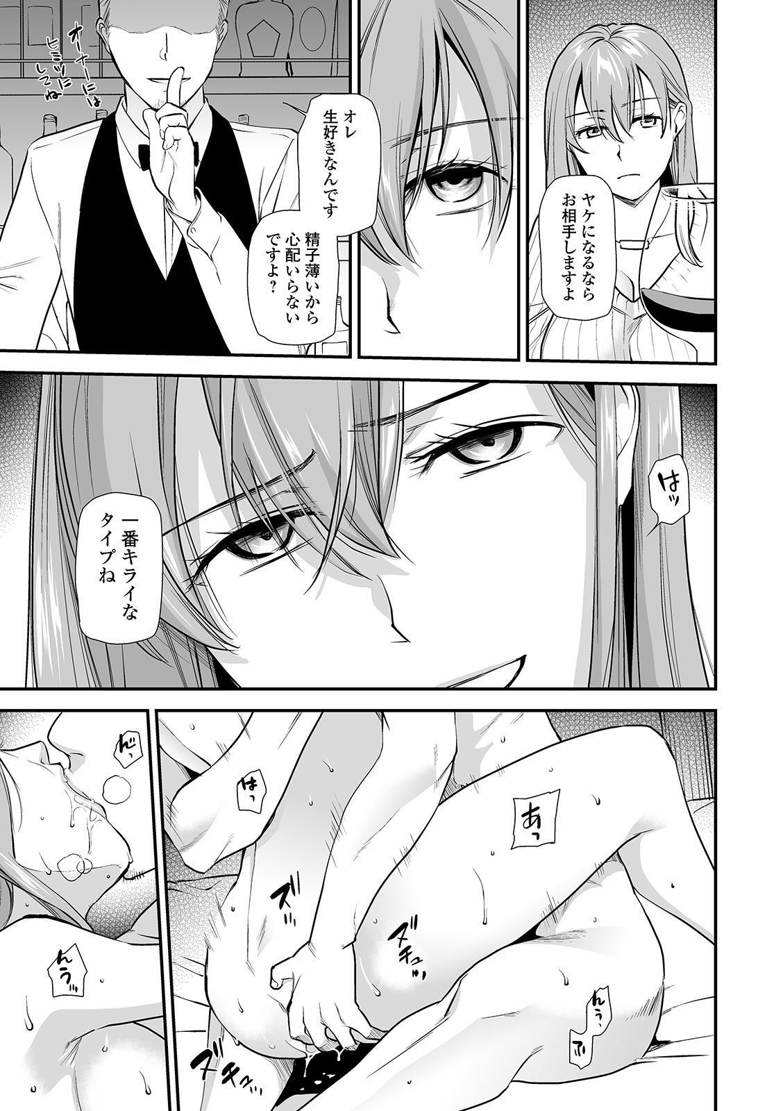 Web Comic Toutetsu Vol. 49 14