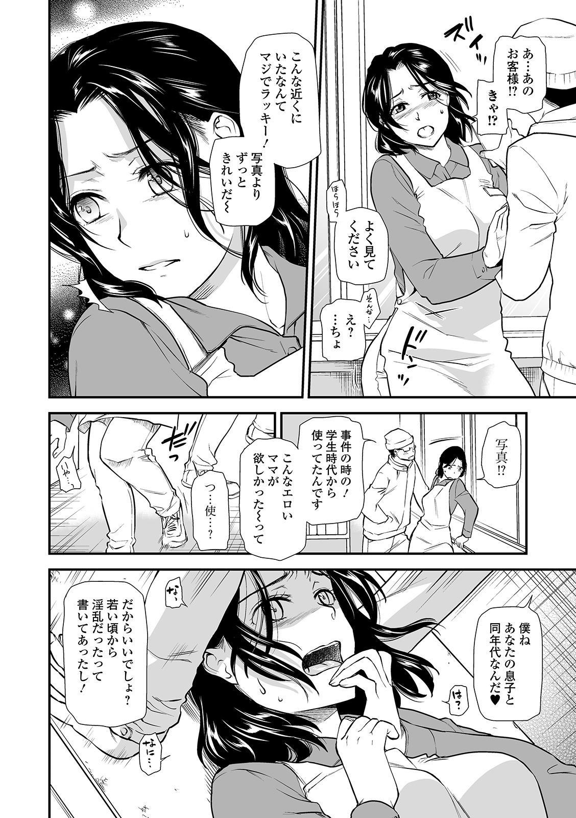 Web Comic Toutetsu Vol. 49 23