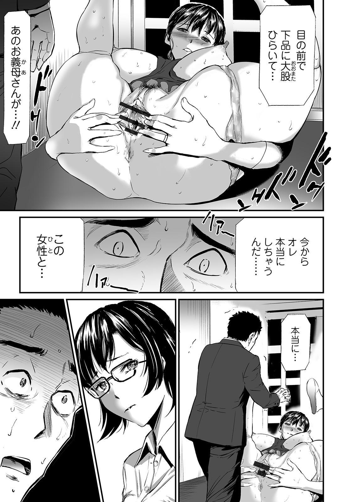 Web Comic Toutetsu Vol. 49 28