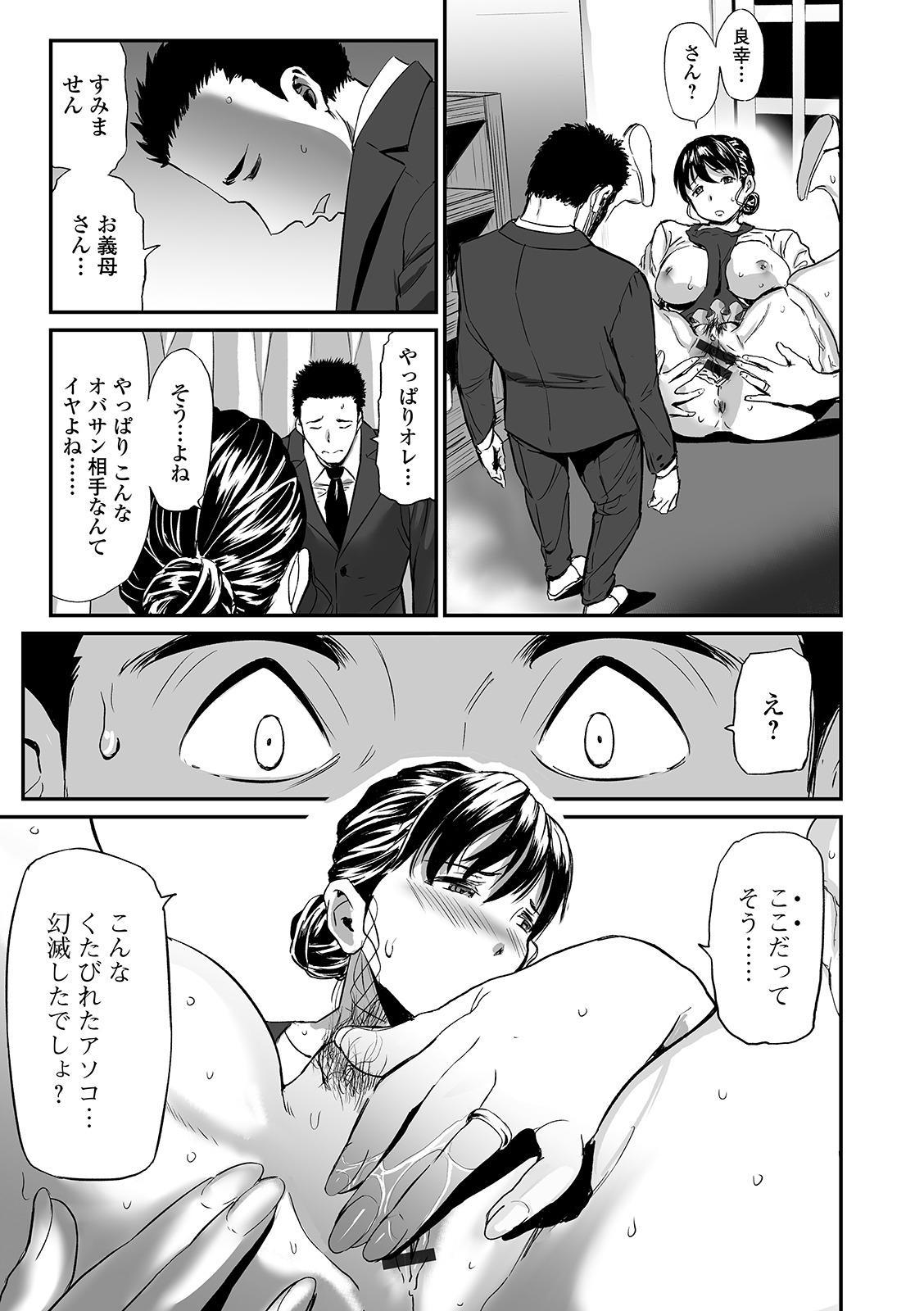 Web Comic Toutetsu Vol. 49 30