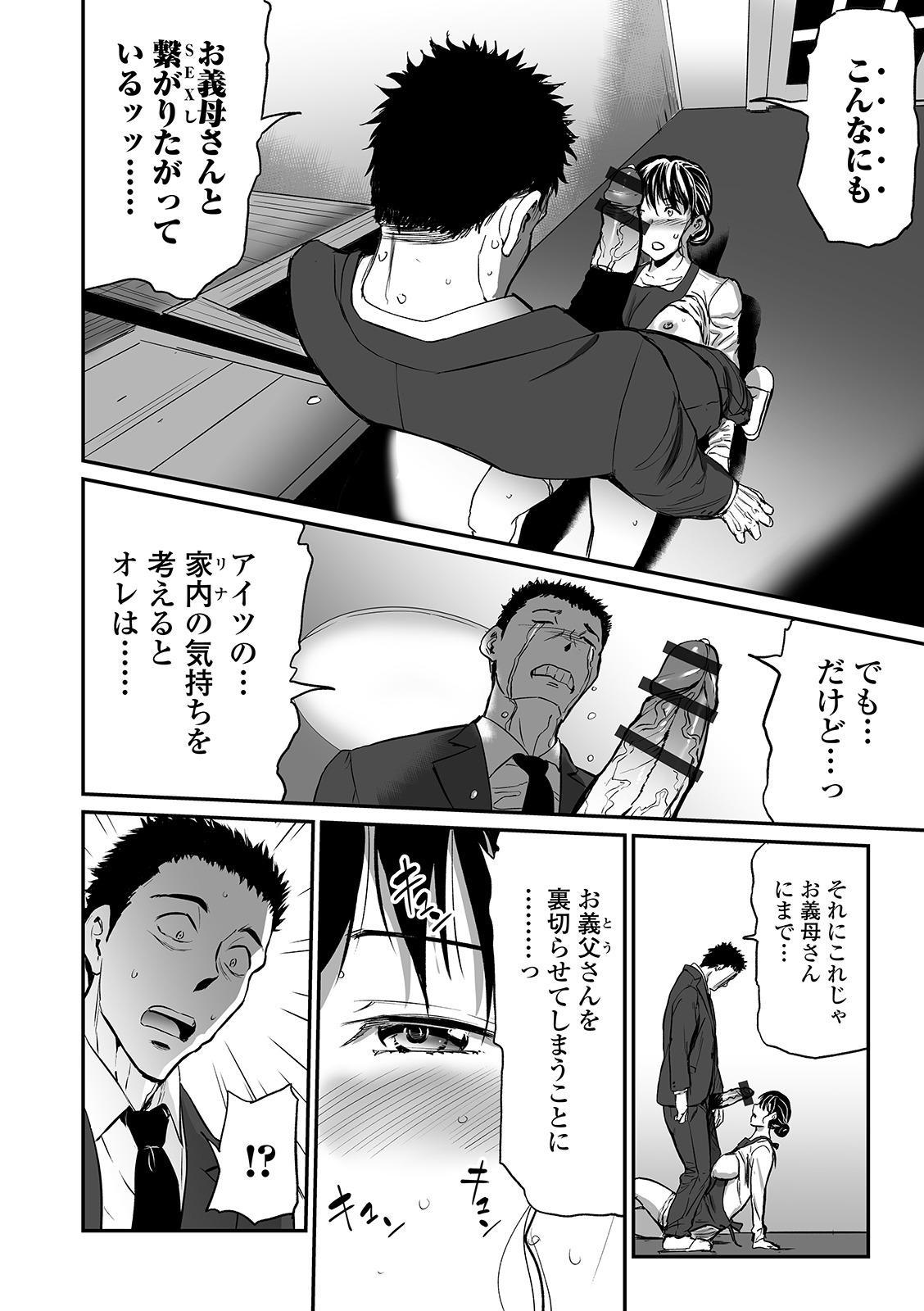 Web Comic Toutetsu Vol. 49 33
