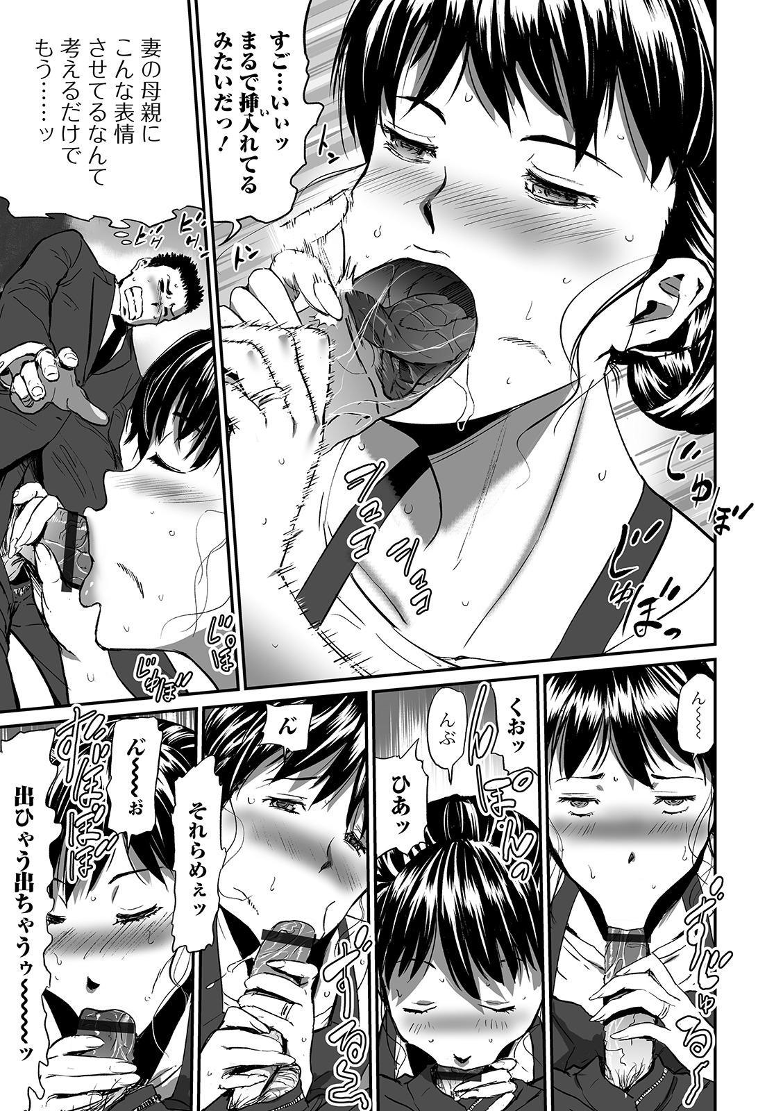 Web Comic Toutetsu Vol. 49 36