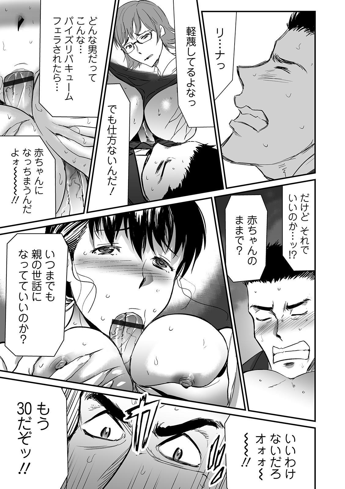 Web Comic Toutetsu Vol. 49 42