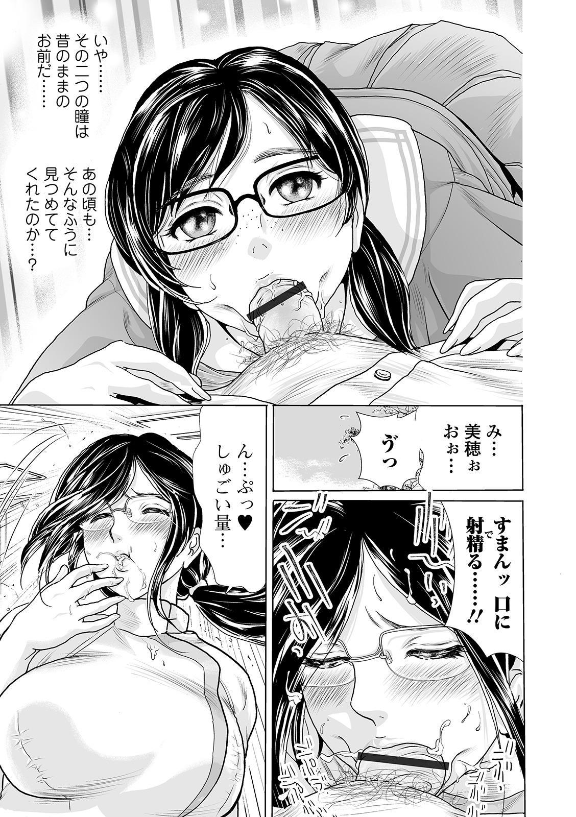 Web Comic Toutetsu Vol. 49 60