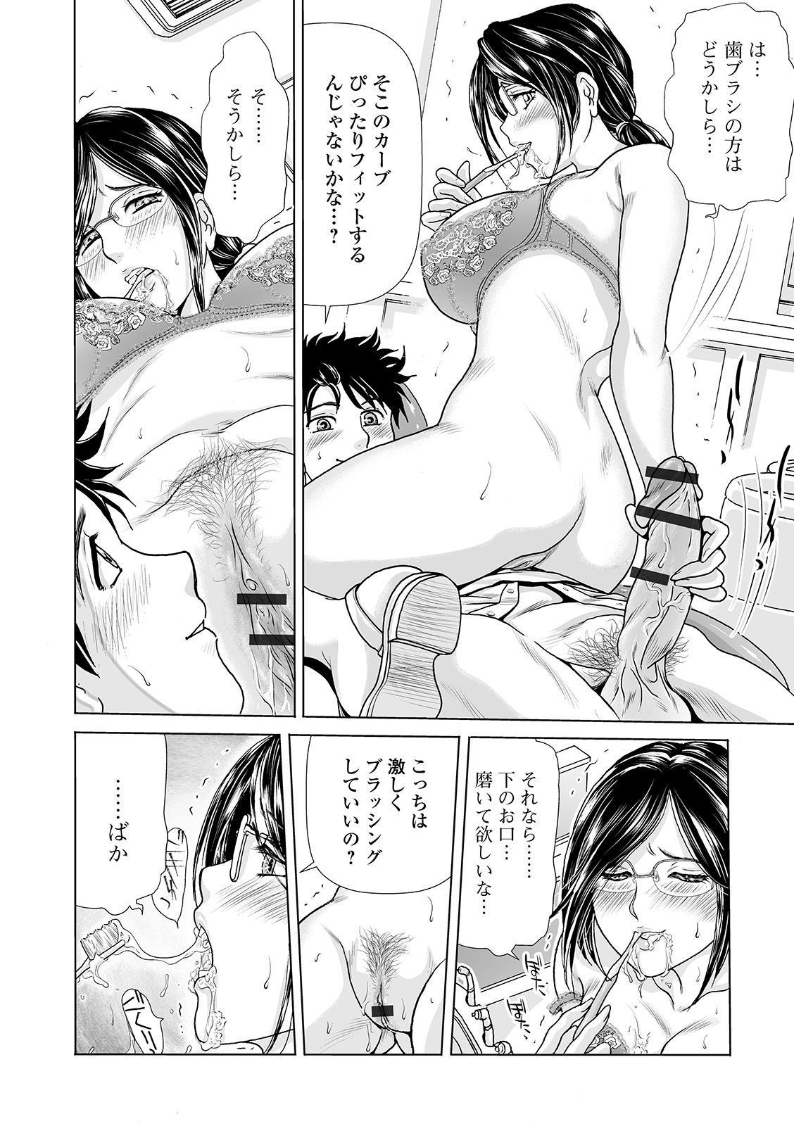 Web Comic Toutetsu Vol. 49 65