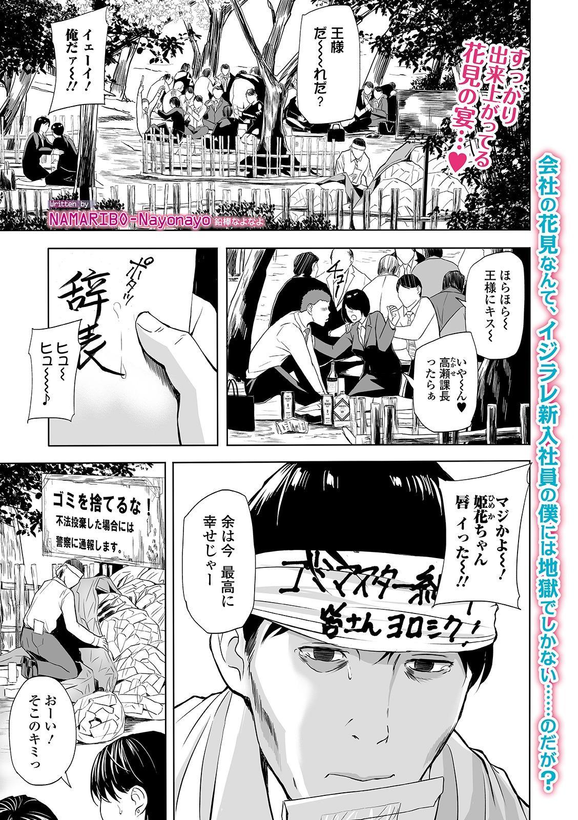 Web Comic Toutetsu Vol. 49 74