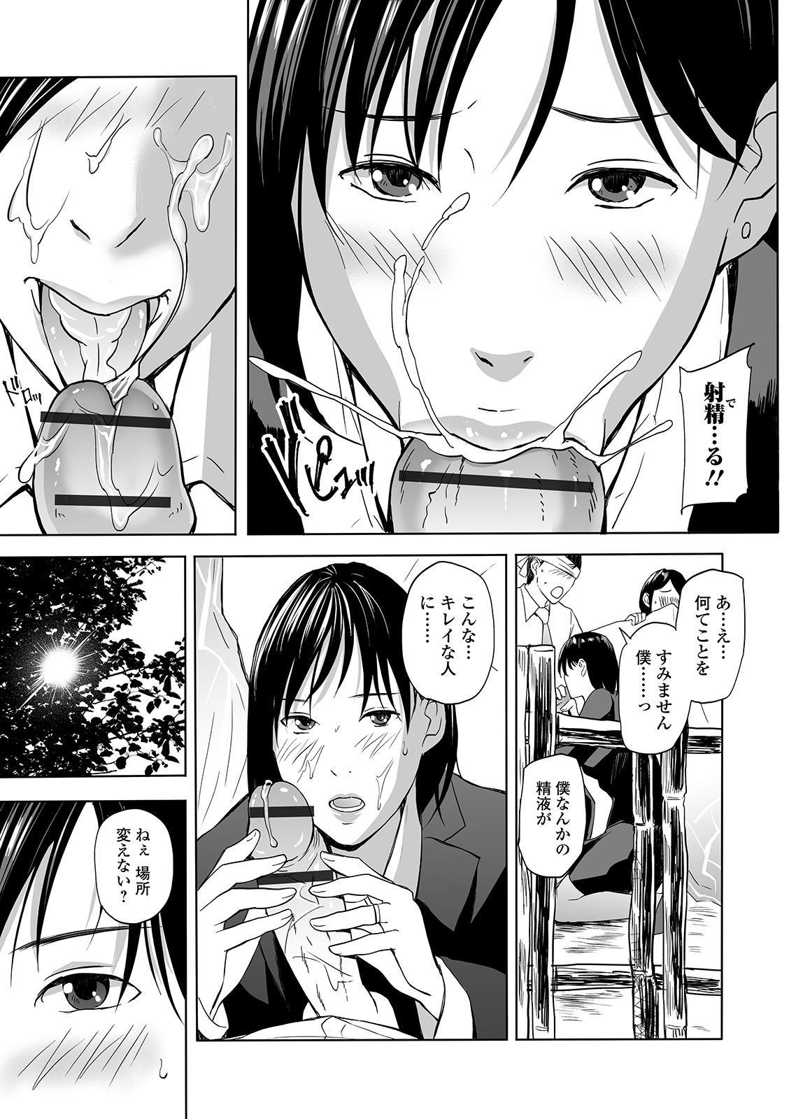 Web Comic Toutetsu Vol. 49 82