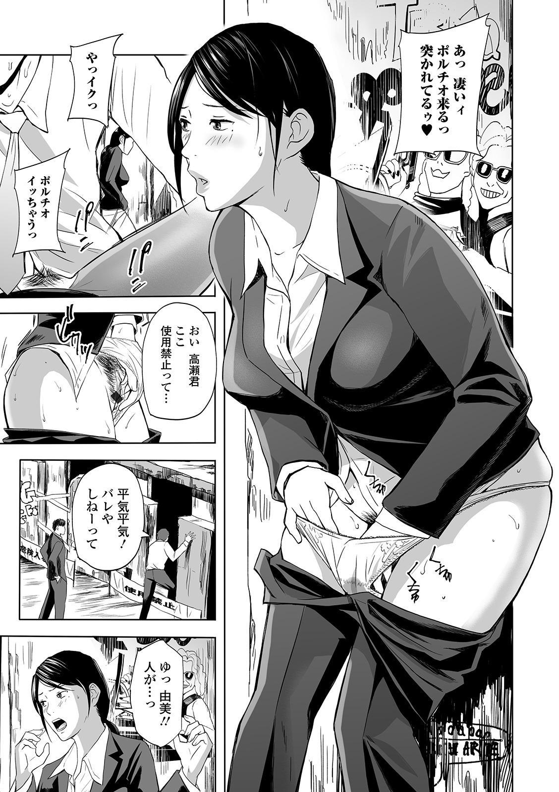 Web Comic Toutetsu Vol. 49 84