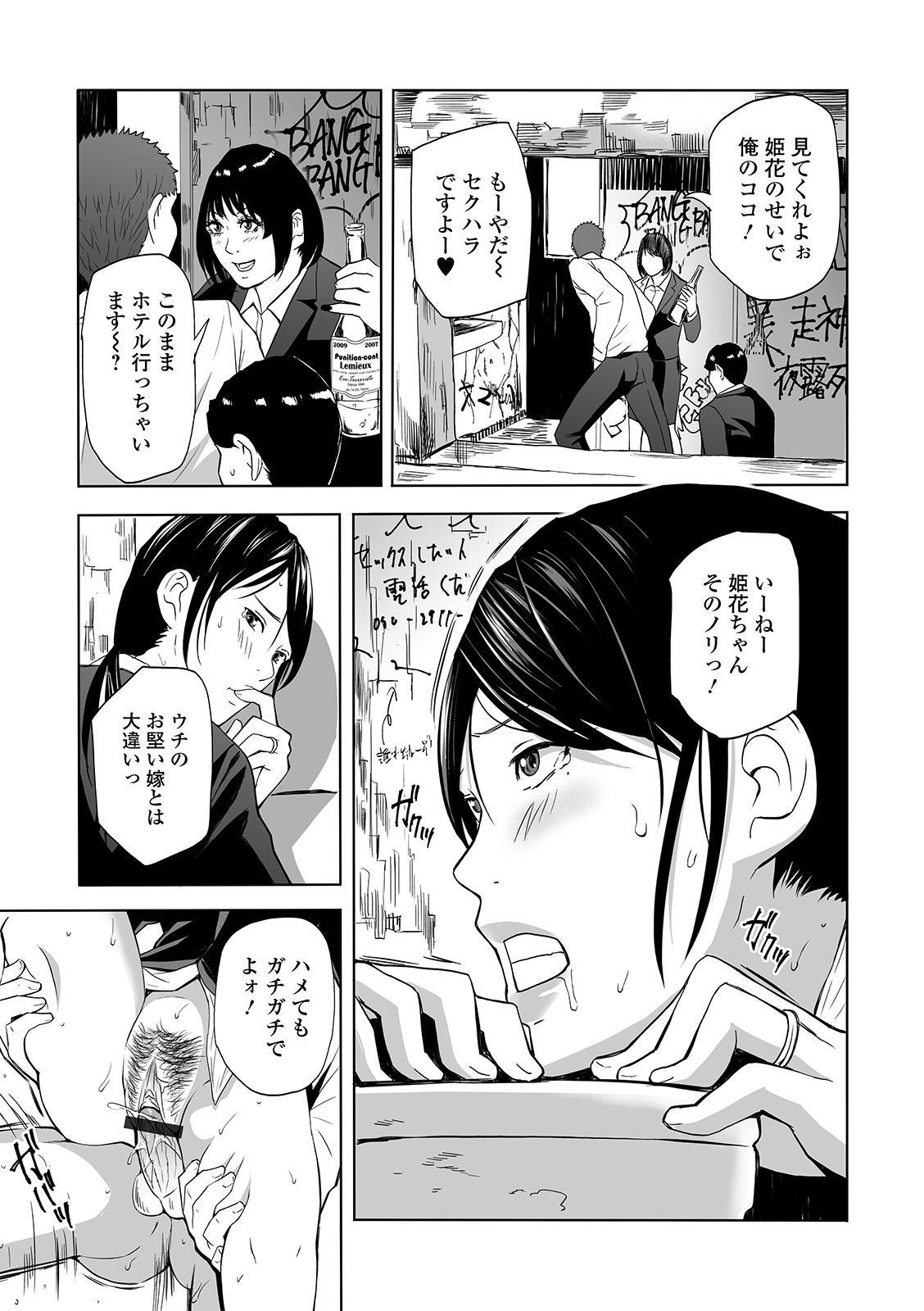 Web Comic Toutetsu Vol. 49 90