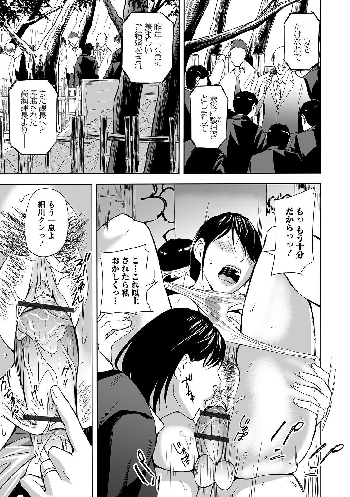 Web Comic Toutetsu Vol. 49 92