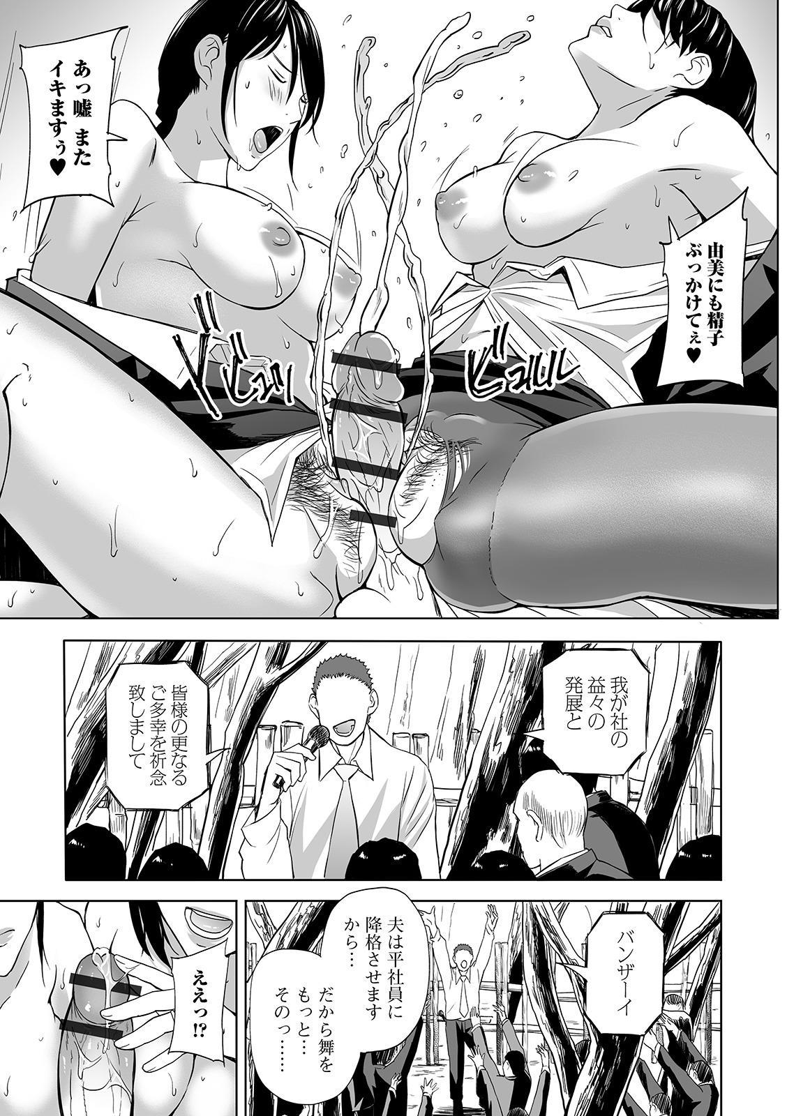 Web Comic Toutetsu Vol. 49 96