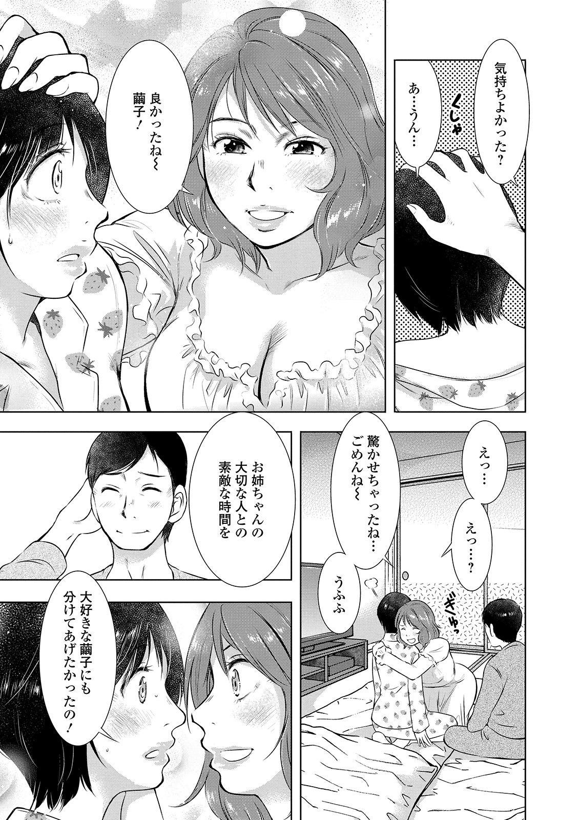 Web Haishin Gekkan Tonari no Kininaru Oku-san Vol. 033 10
