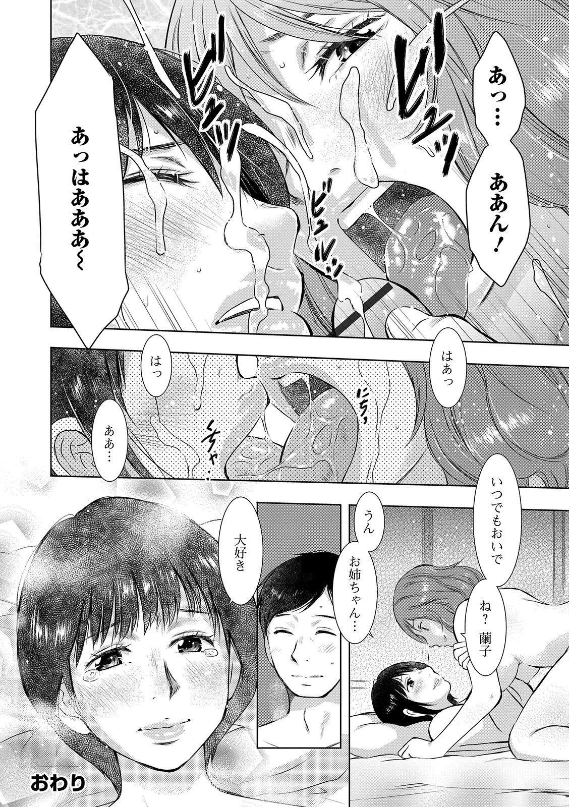 Web Haishin Gekkan Tonari no Kininaru Oku-san Vol. 033 17