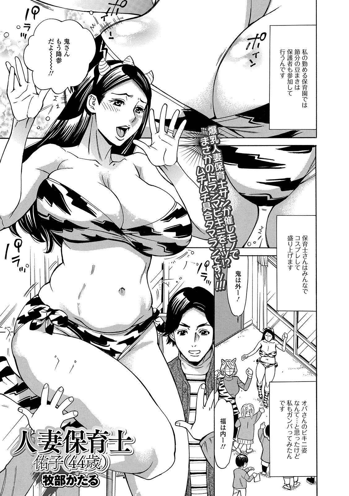 Web Haishin Gekkan Tonari no Kininaru Oku-san Vol. 033 18