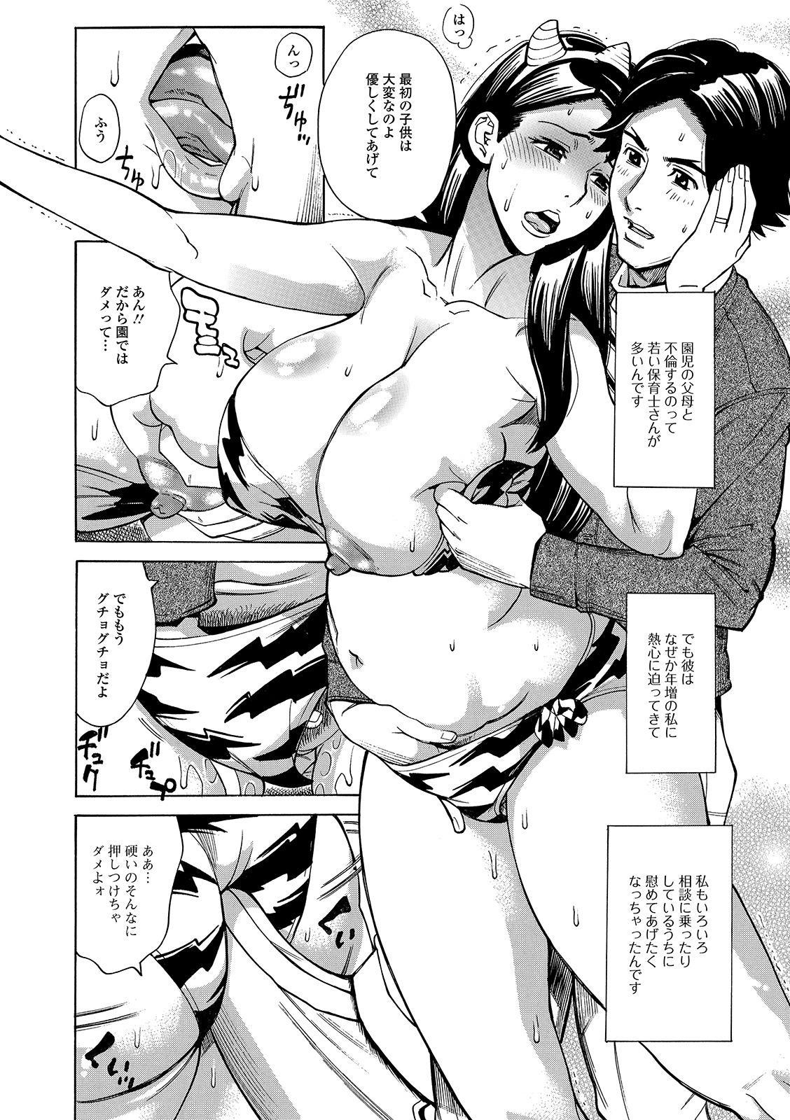 Web Haishin Gekkan Tonari no Kininaru Oku-san Vol. 033 21