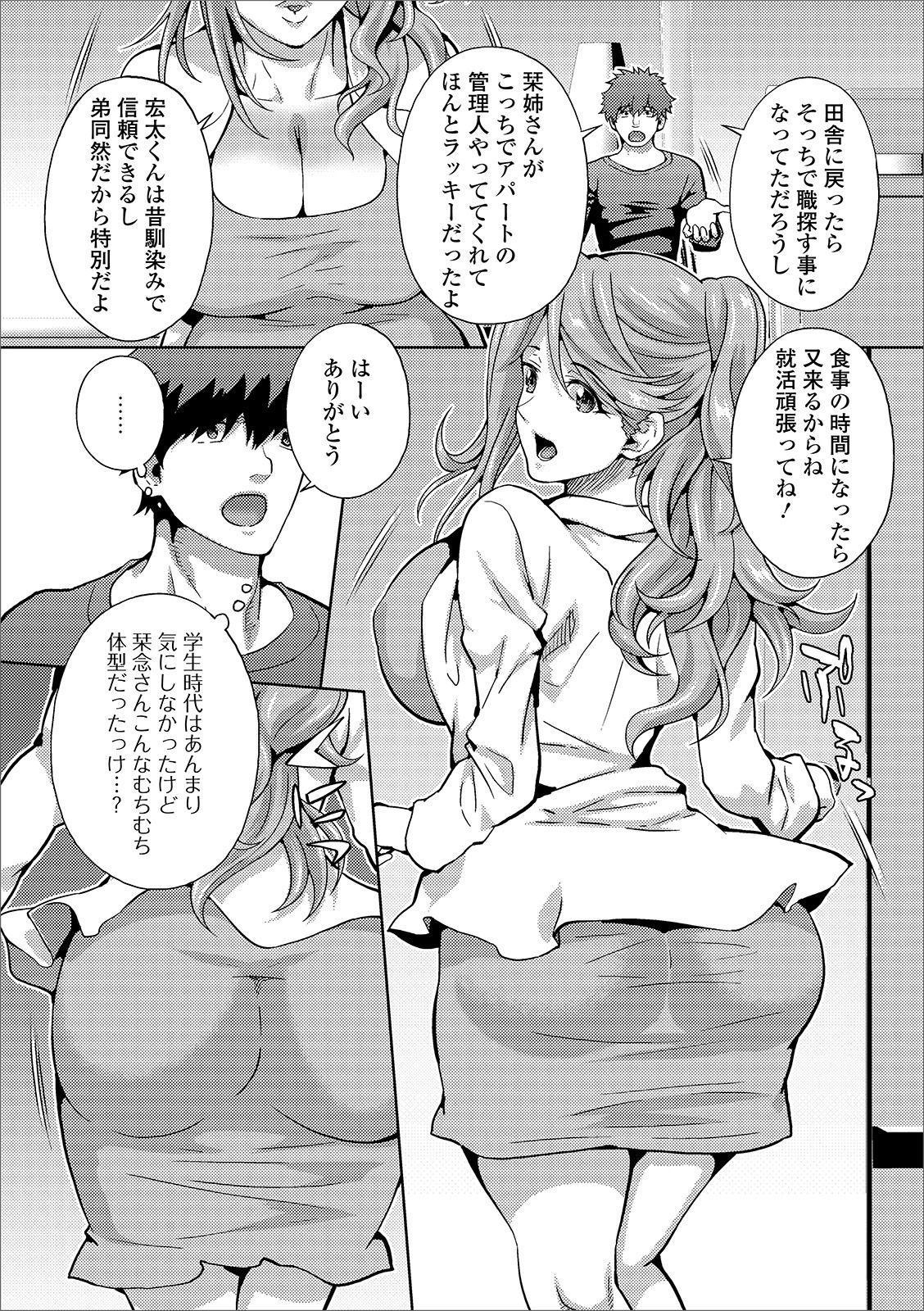 Web Haishin Gekkan Tonari no Kininaru Oku-san Vol. 033 27
