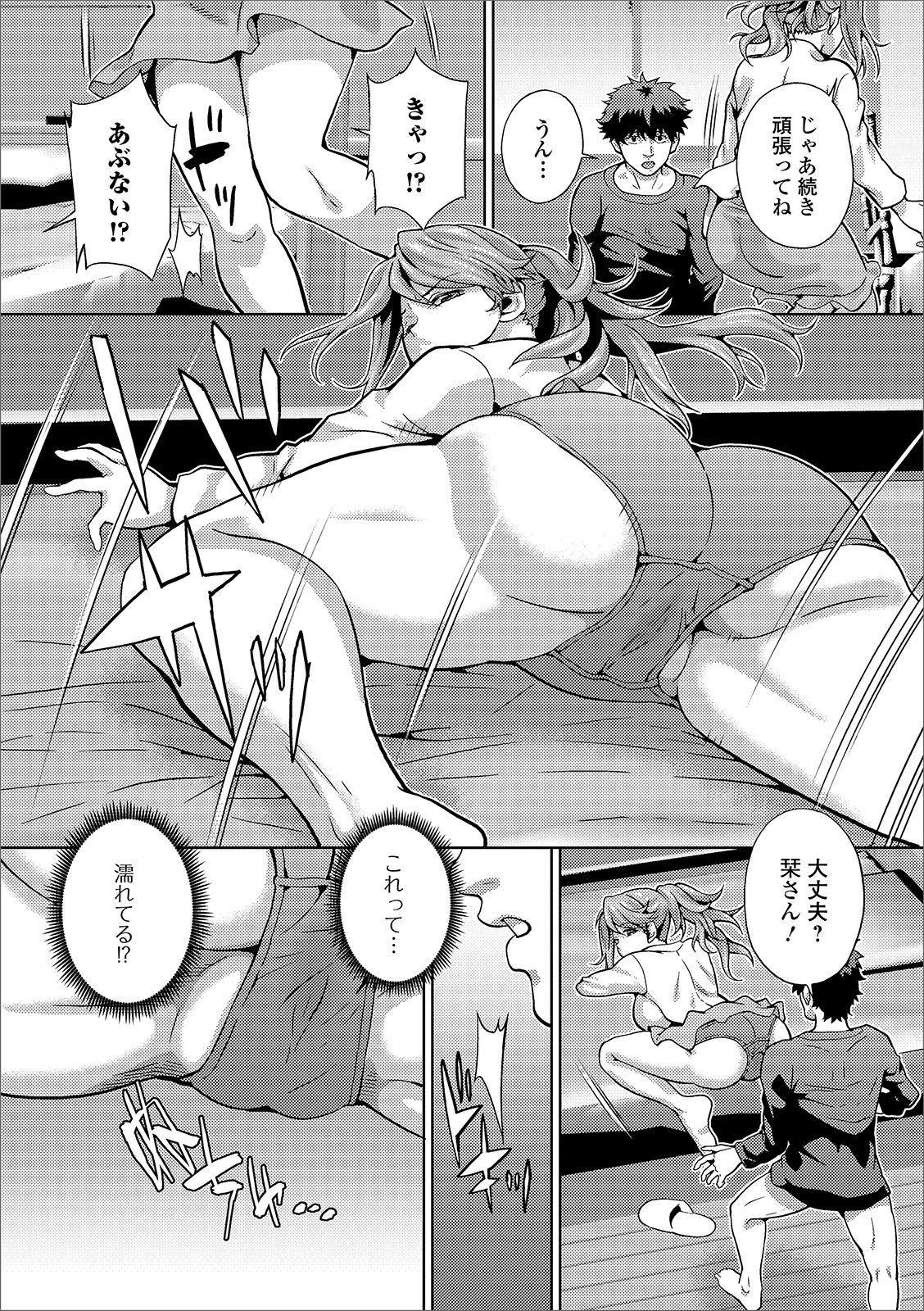 Web Haishin Gekkan Tonari no Kininaru Oku-san Vol. 033 31
