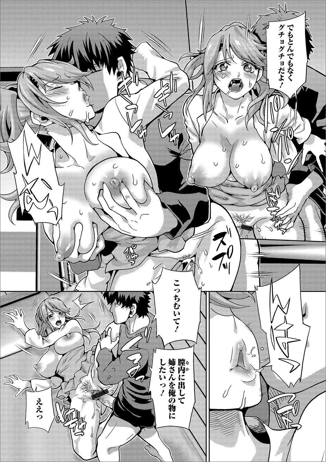 Web Haishin Gekkan Tonari no Kininaru Oku-san Vol. 033 38