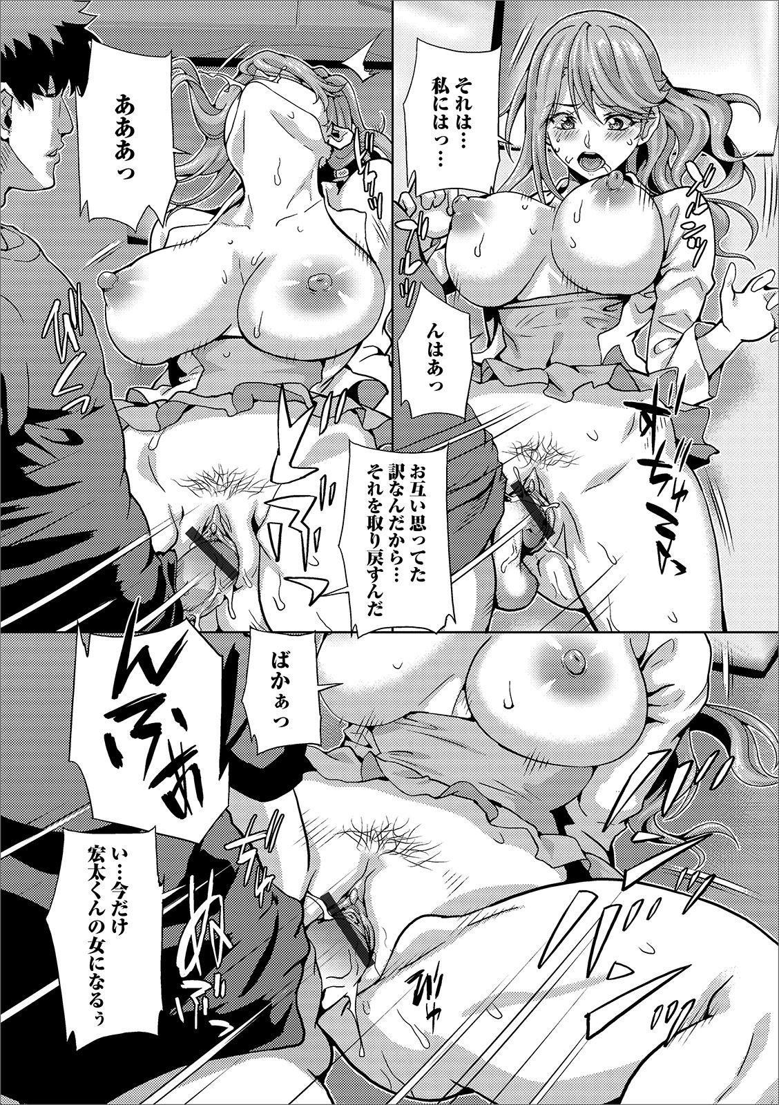 Web Haishin Gekkan Tonari no Kininaru Oku-san Vol. 033 39