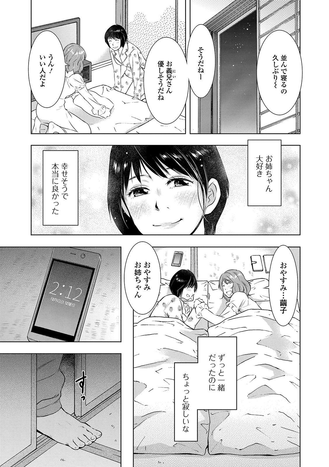 Web Haishin Gekkan Tonari no Kininaru Oku-san Vol. 033 4