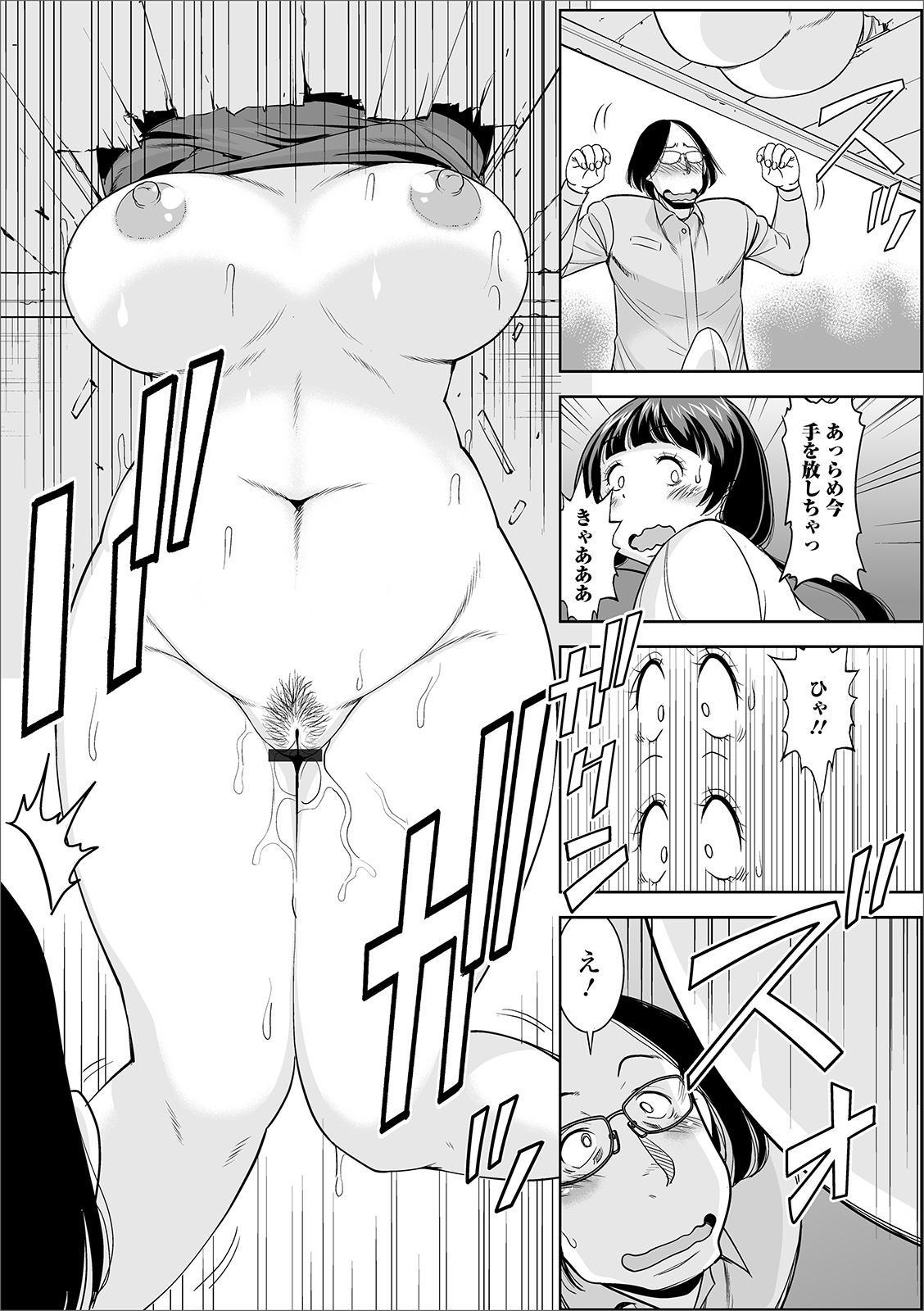 Web Haishin Gekkan Tonari no Kininaru Oku-san Vol. 033 52