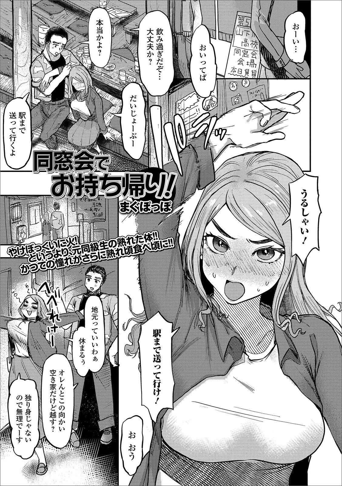 Web Haishin Gekkan Tonari no Kininaru Oku-san Vol. 033 60