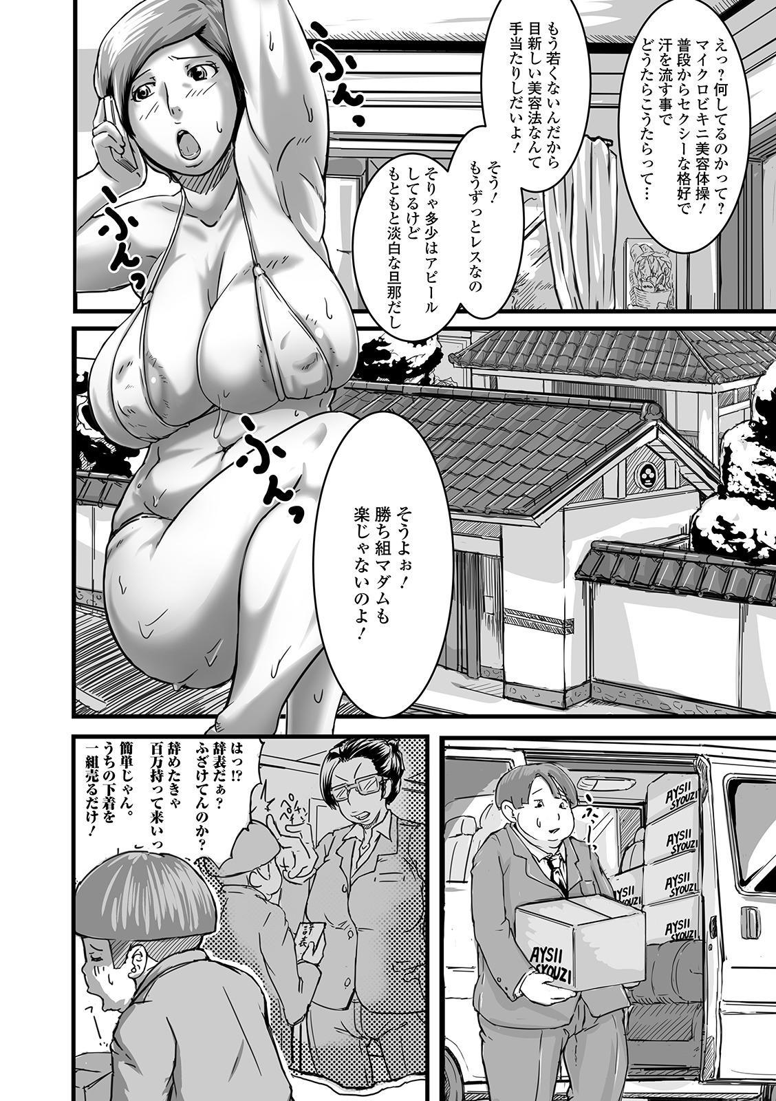 Web Haishin Gekkan Tonari no Kininaru Oku-san Vol. 033 77