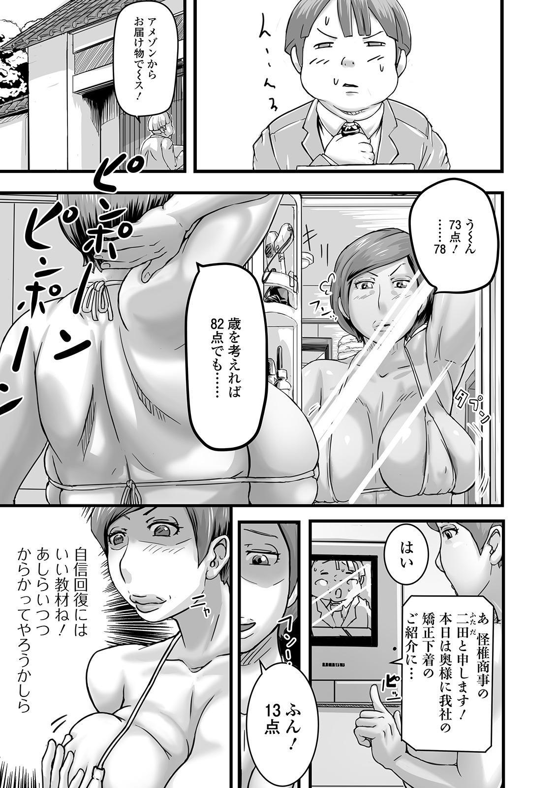 Web Haishin Gekkan Tonari no Kininaru Oku-san Vol. 033 78