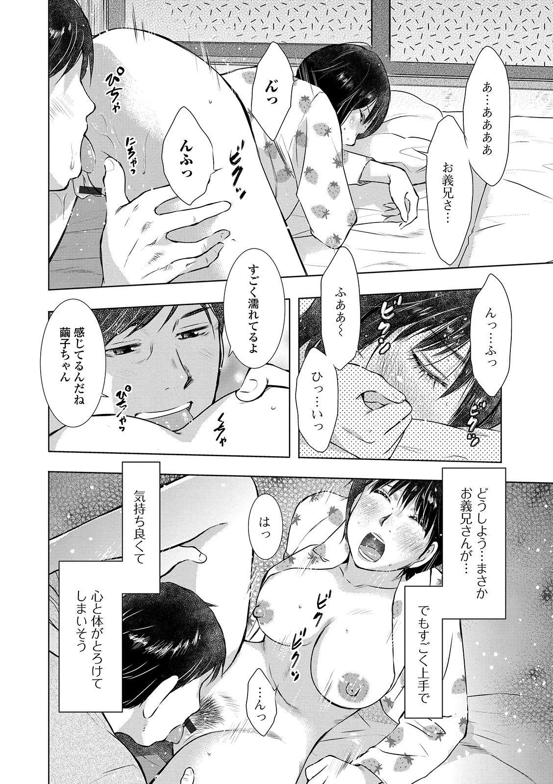 Web Haishin Gekkan Tonari no Kininaru Oku-san Vol. 033 7