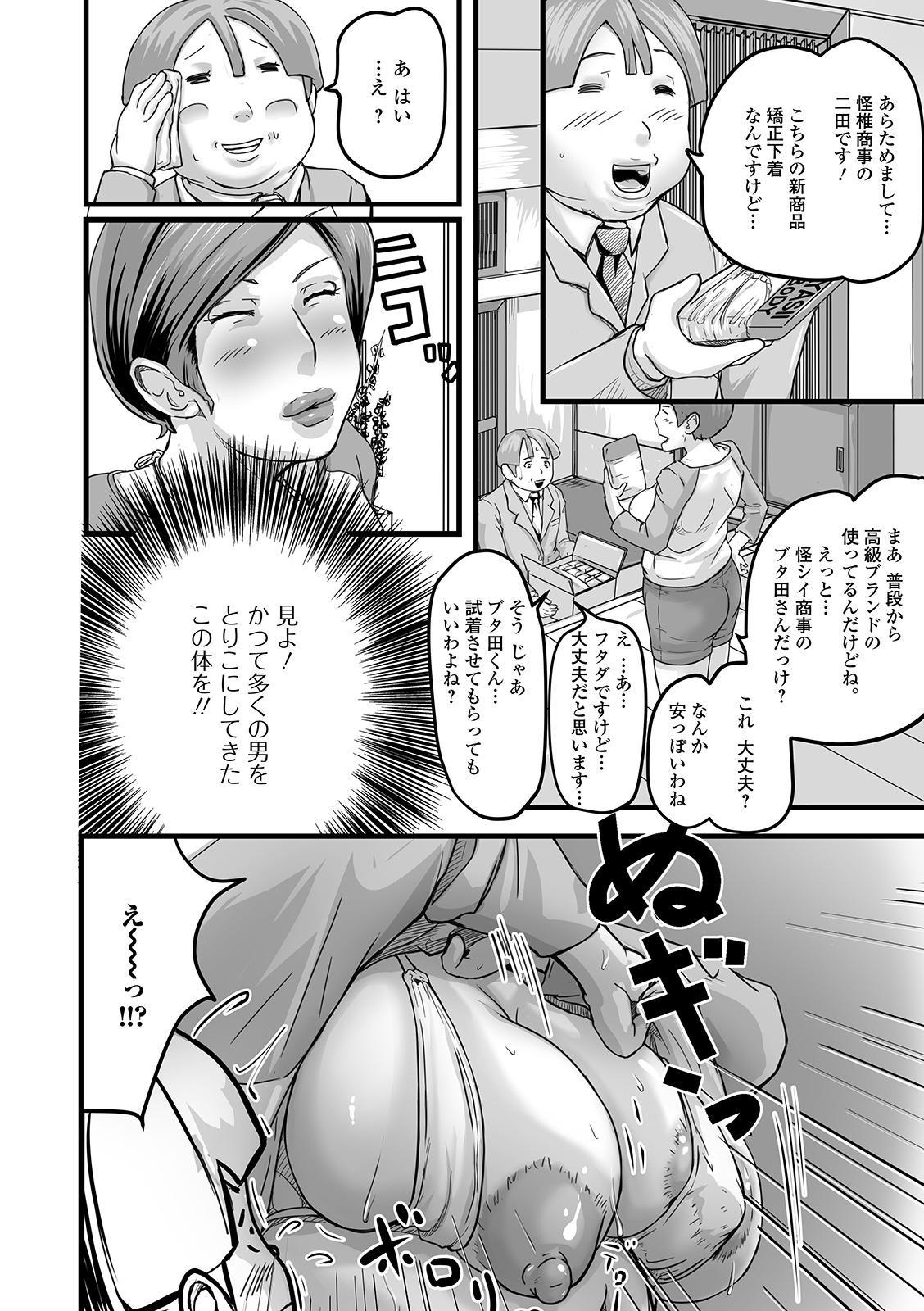 Web Haishin Gekkan Tonari no Kininaru Oku-san Vol. 033 79