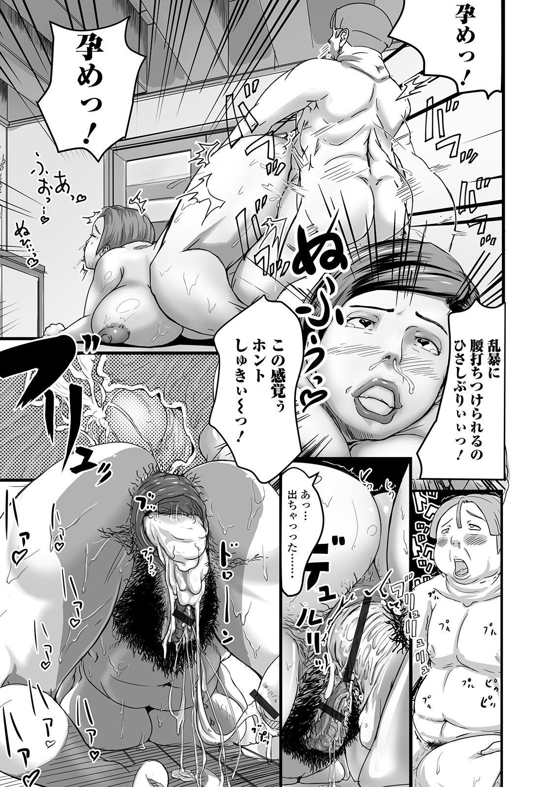 Web Haishin Gekkan Tonari no Kininaru Oku-san Vol. 033 88