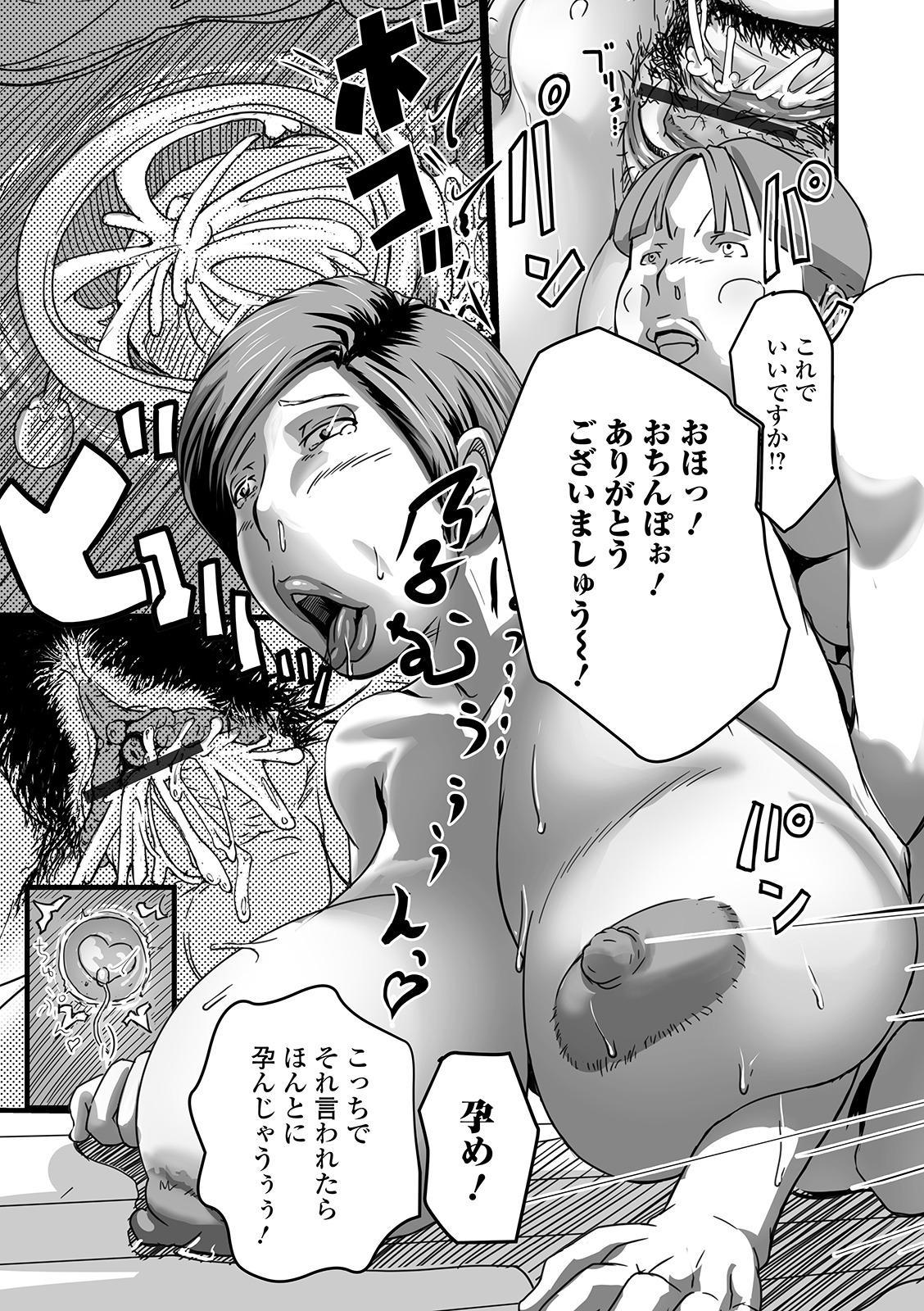Web Haishin Gekkan Tonari no Kininaru Oku-san Vol. 033 90