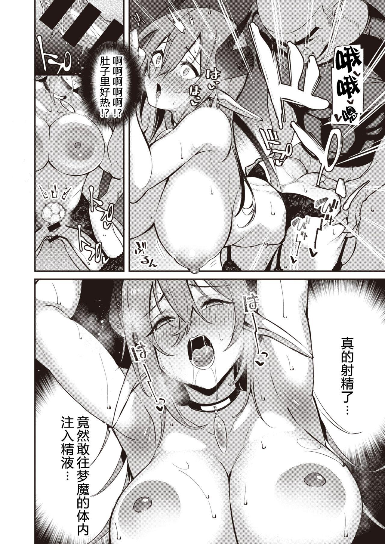 [Shingo.] Tsukiyo no Lilli ~The Workaholic Succubus~ | 月夜下的莉莉~沉迷工作的梦魔~ (COMIC Kairakuten BEAST 2020-06) [Chinese] [原来如此万能事务所汉化组] [Digital] 12