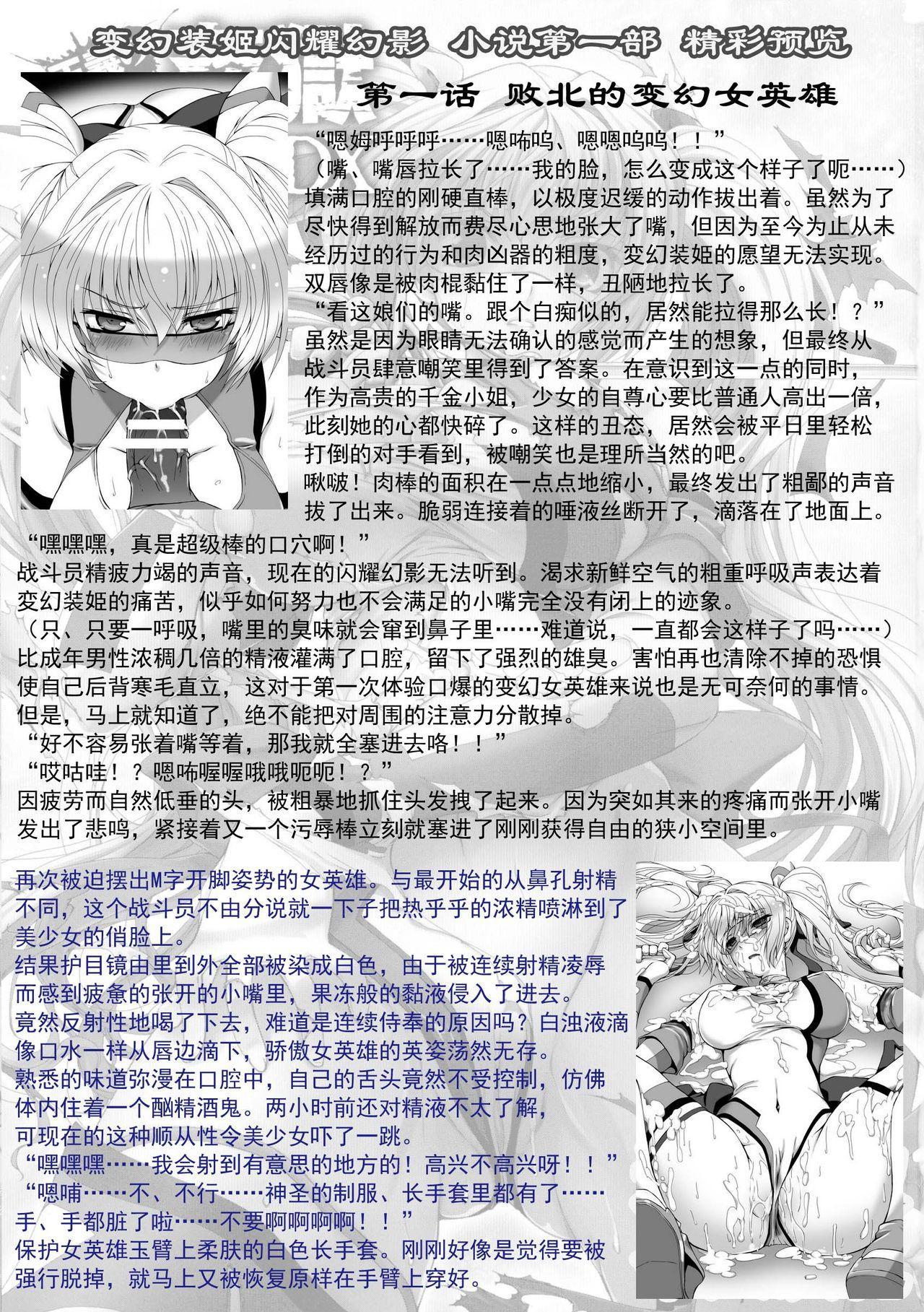 Hengen Souki Shine Mirage THE COMIC EPISODE 1-5 109