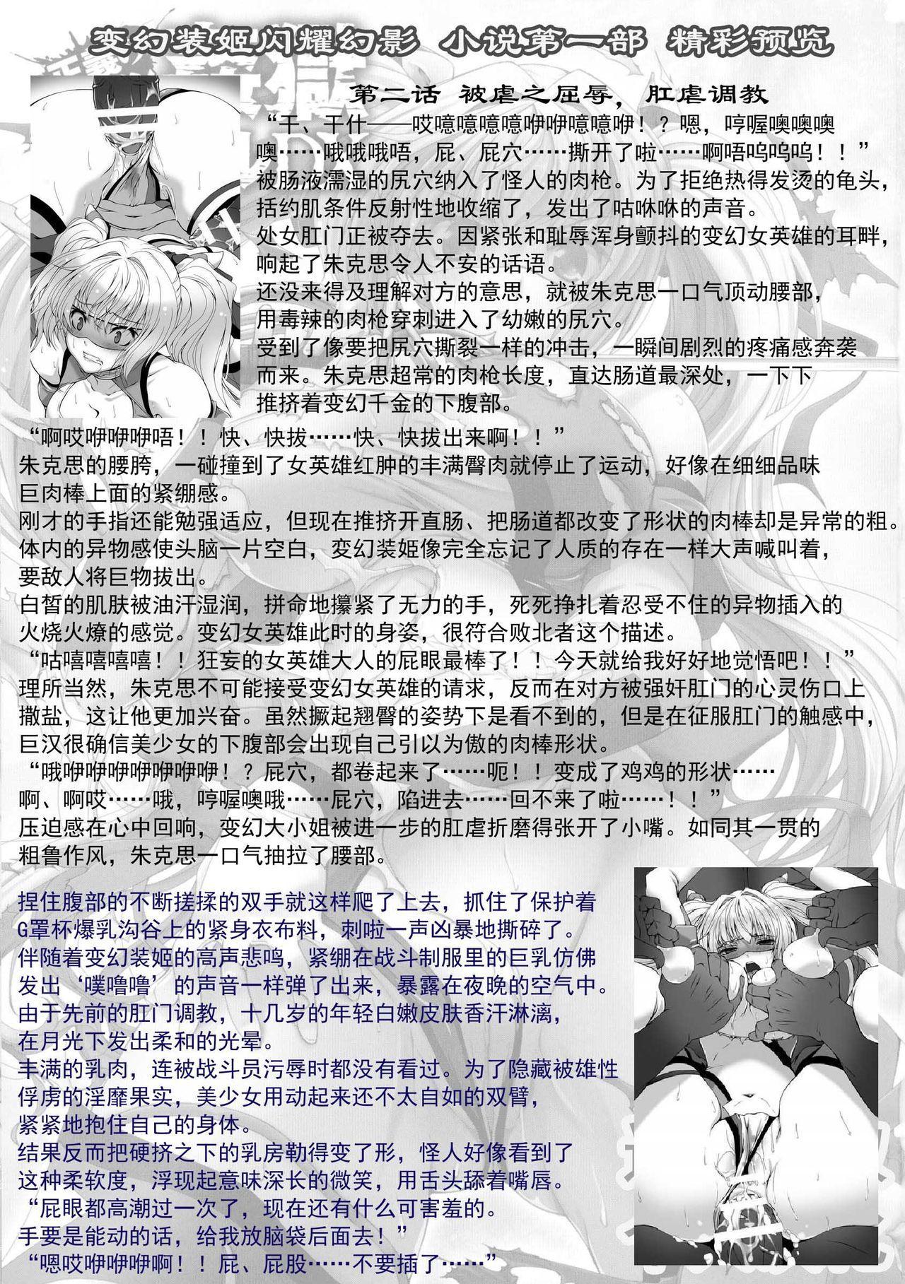 Hengen Souki Shine Mirage THE COMIC EPISODE 1-5 110