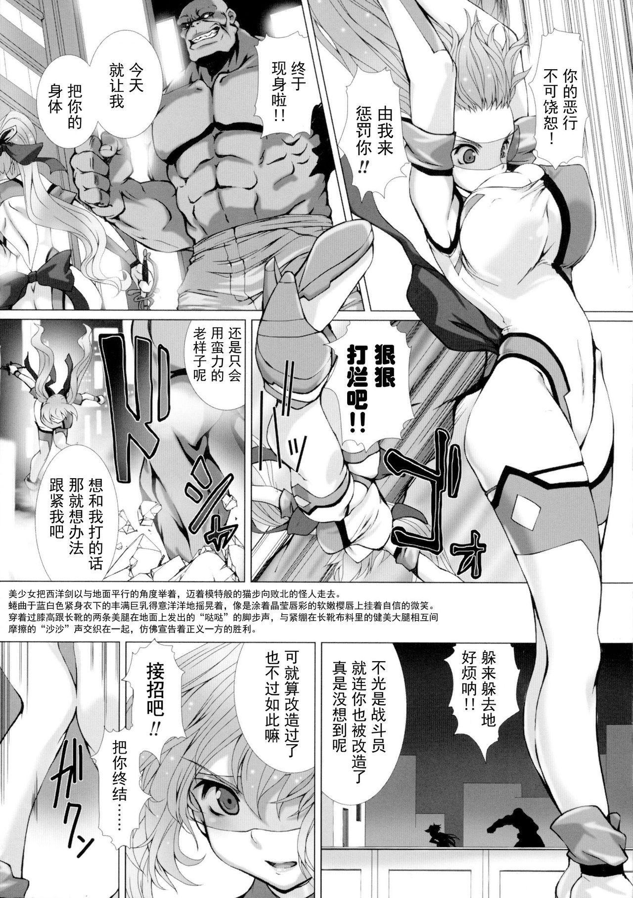 Hengen Souki Shine Mirage THE COMIC EPISODE 1-5 29