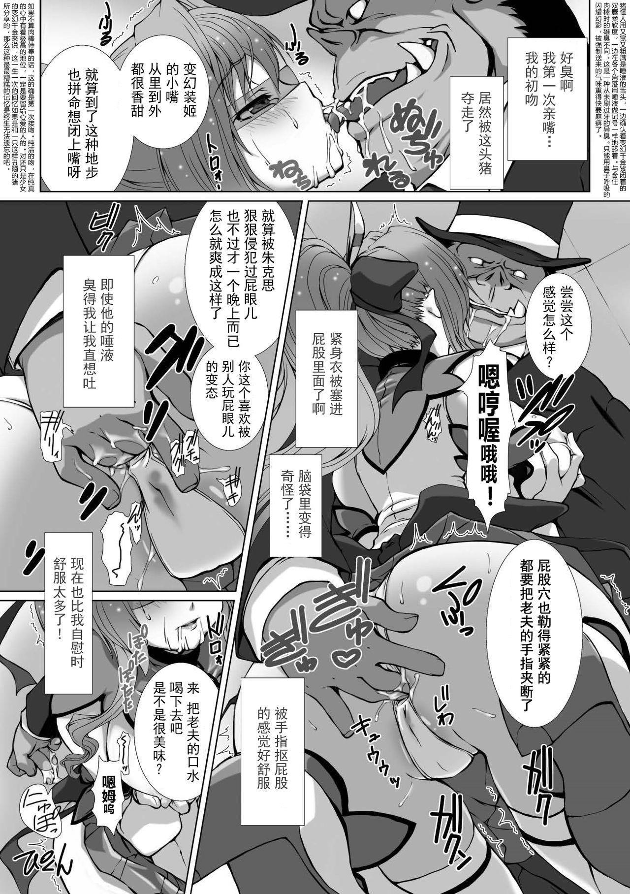 Hengen Souki Shine Mirage THE COMIC EPISODE 1-5 54