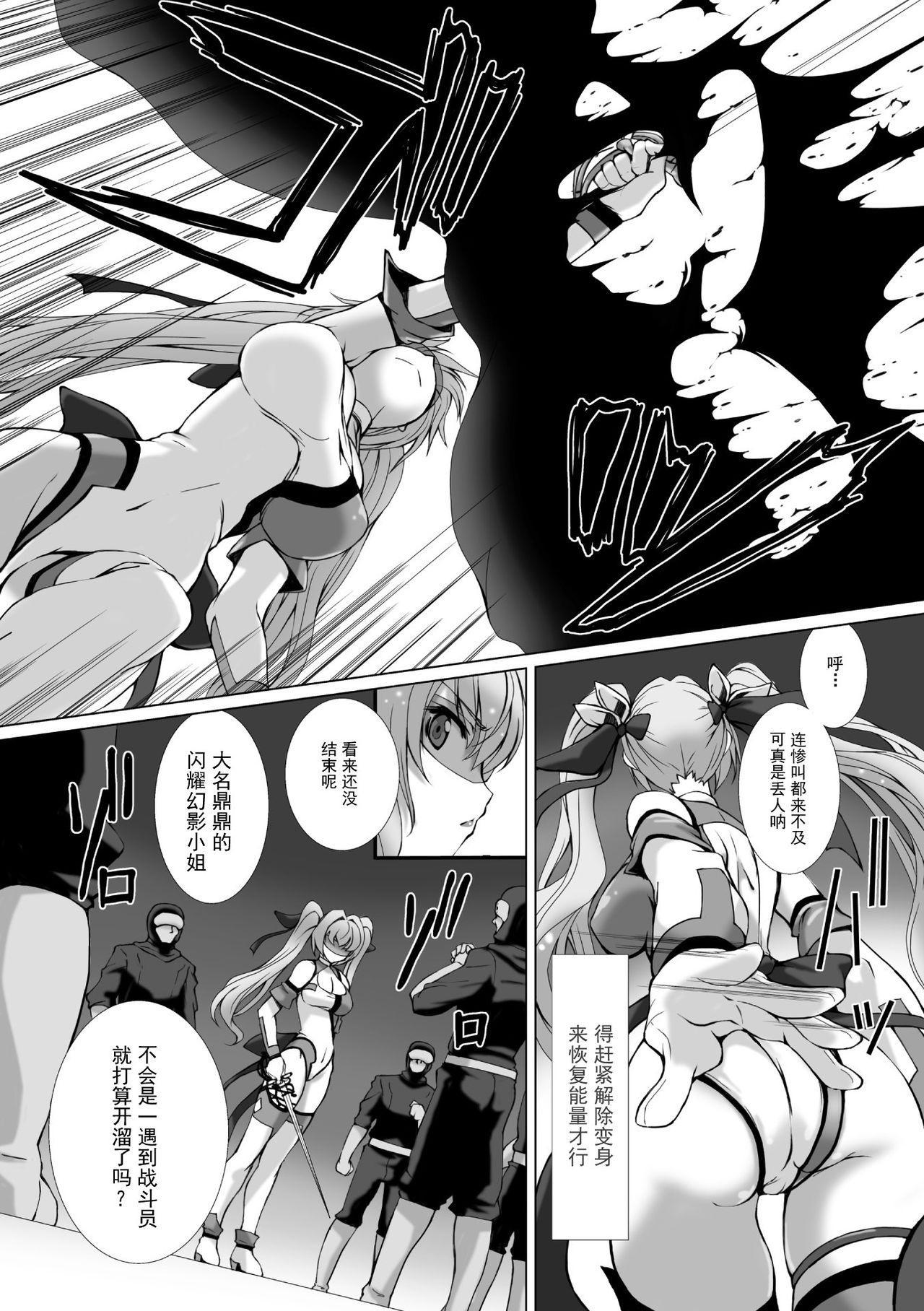 Hengen Souki Shine Mirage THE COMIC EPISODE 1-5 5