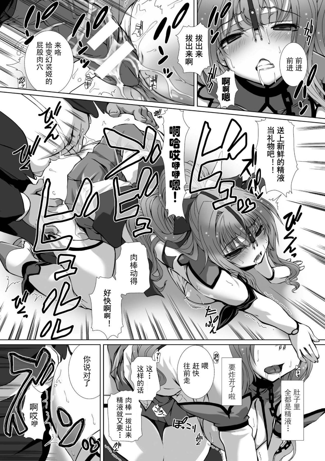 Hengen Souki Shine Mirage THE COMIC EPISODE 1-5 65