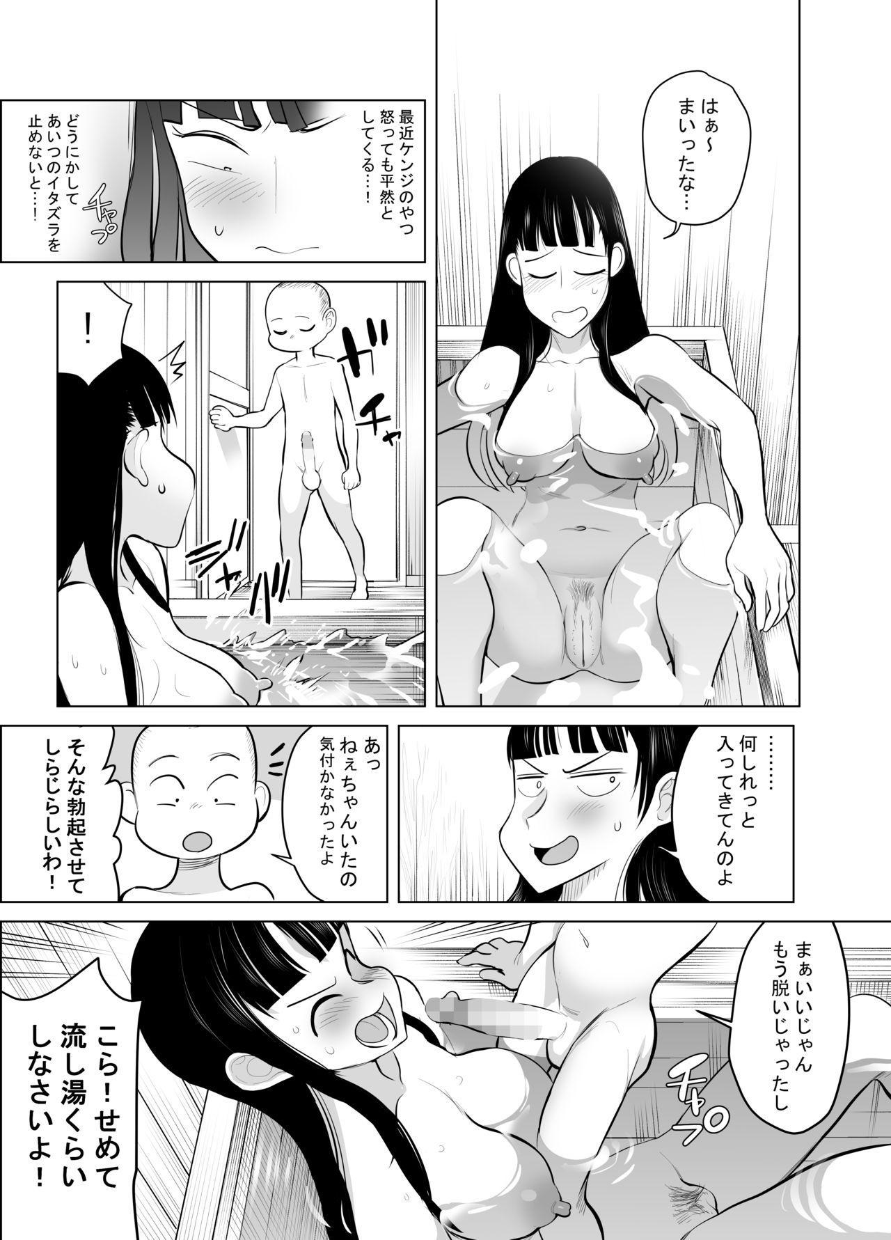 Namaiki na Ane no Ana wa Do Gehin Sukebe Switch 23