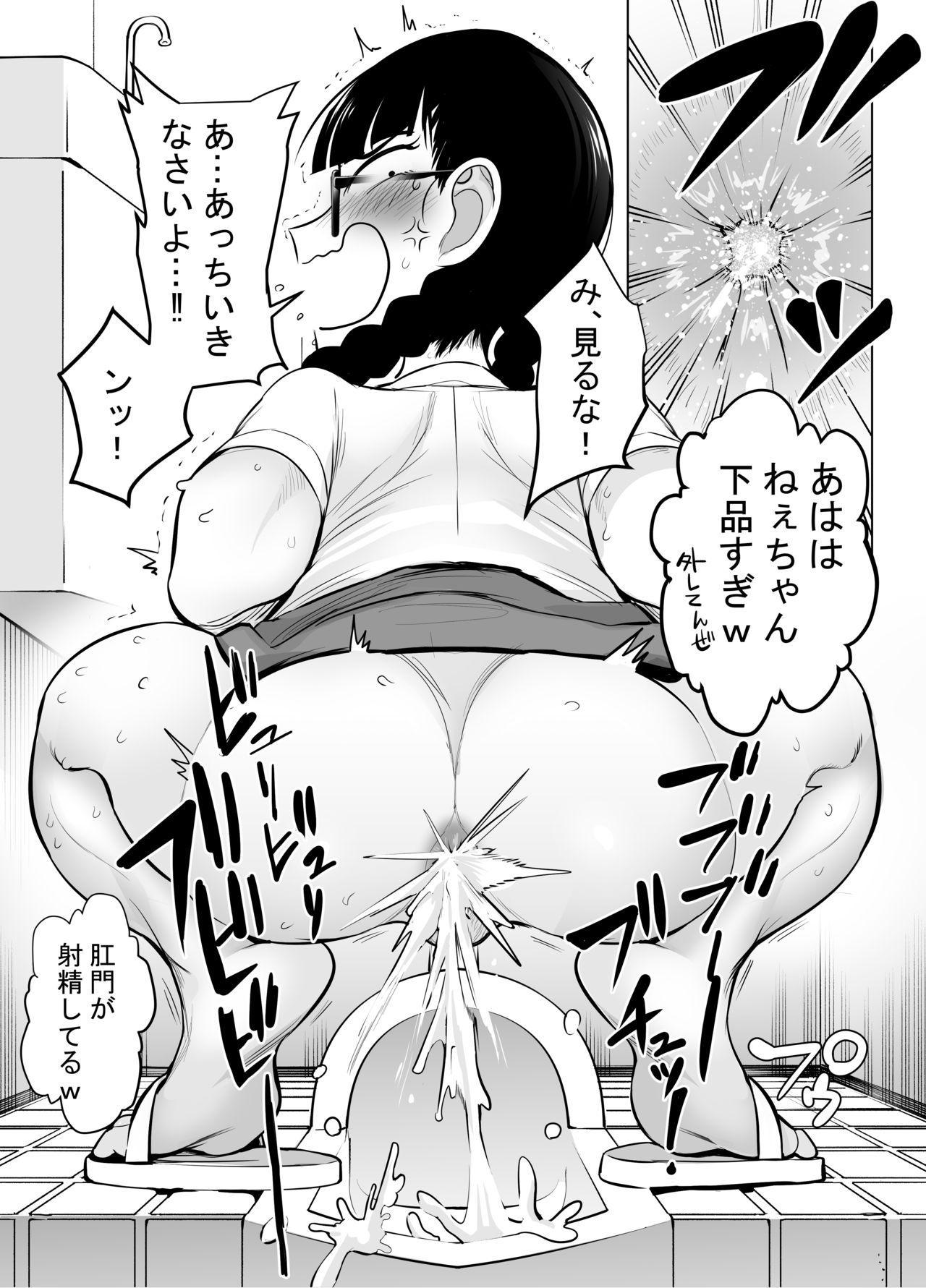 Namaiki na Ane no Ana wa Do Gehin Sukebe Switch 8