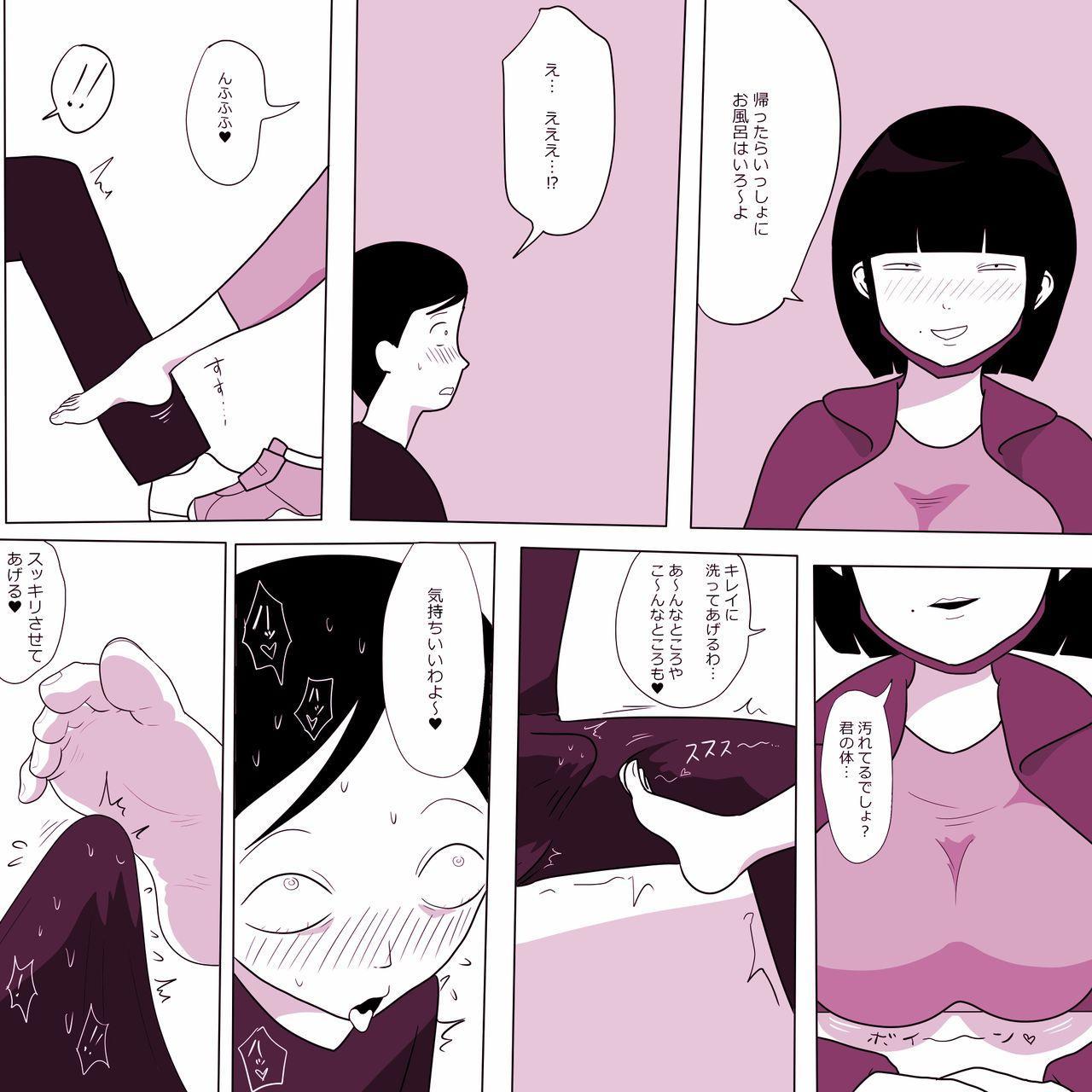 Gakkou no InChara Joshi 5 11