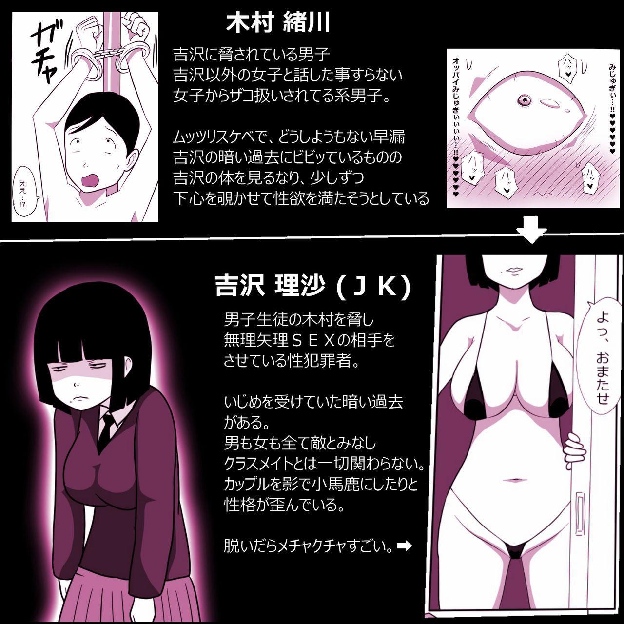 Gakkou no InChara Joshi 5 1