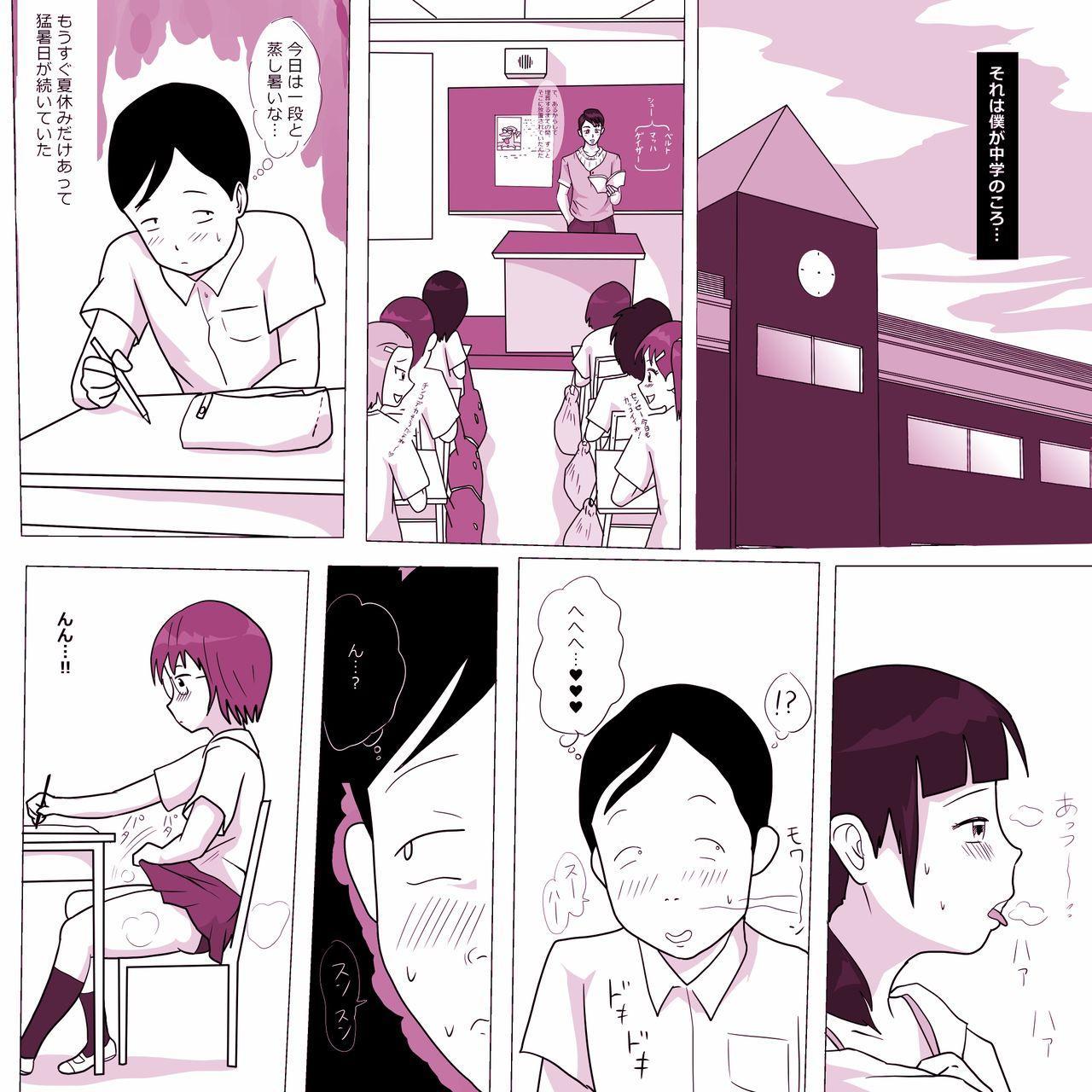 Gakkou no InChara Joshi 5 2