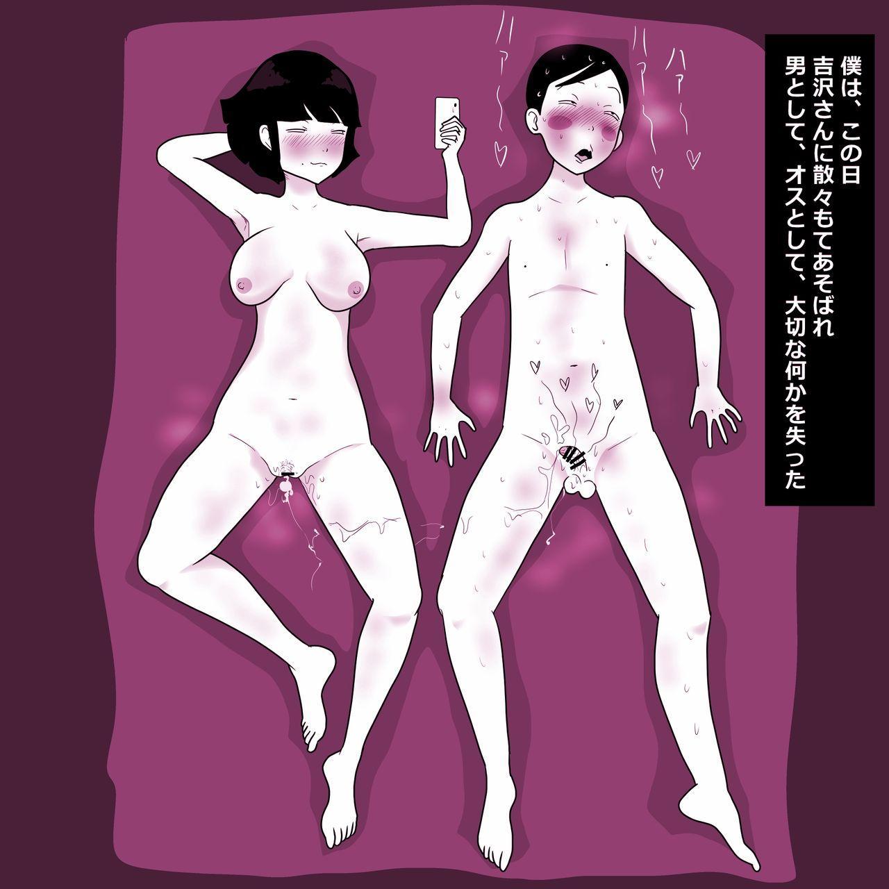 Gakkou no InChara Joshi 5 40