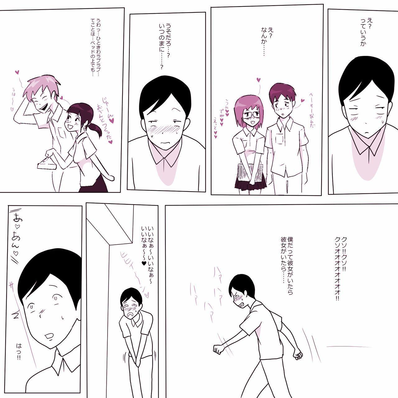 Gakkou no InChara Joshi 5 4