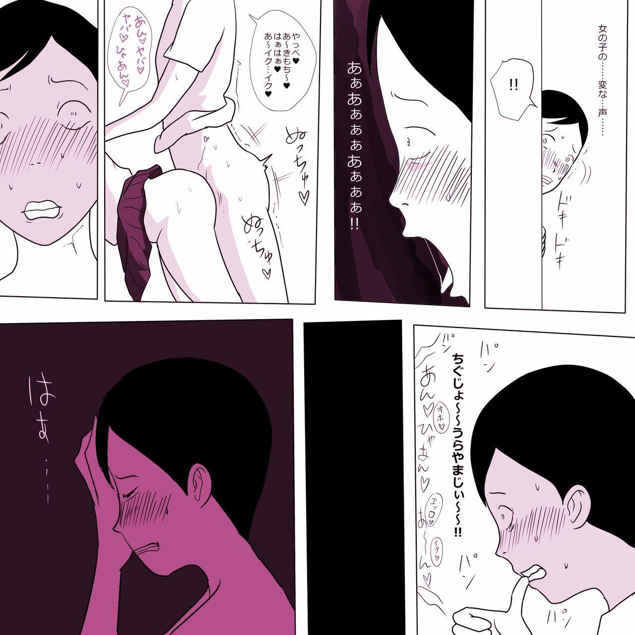 Gakkou no InChara Joshi 5 5