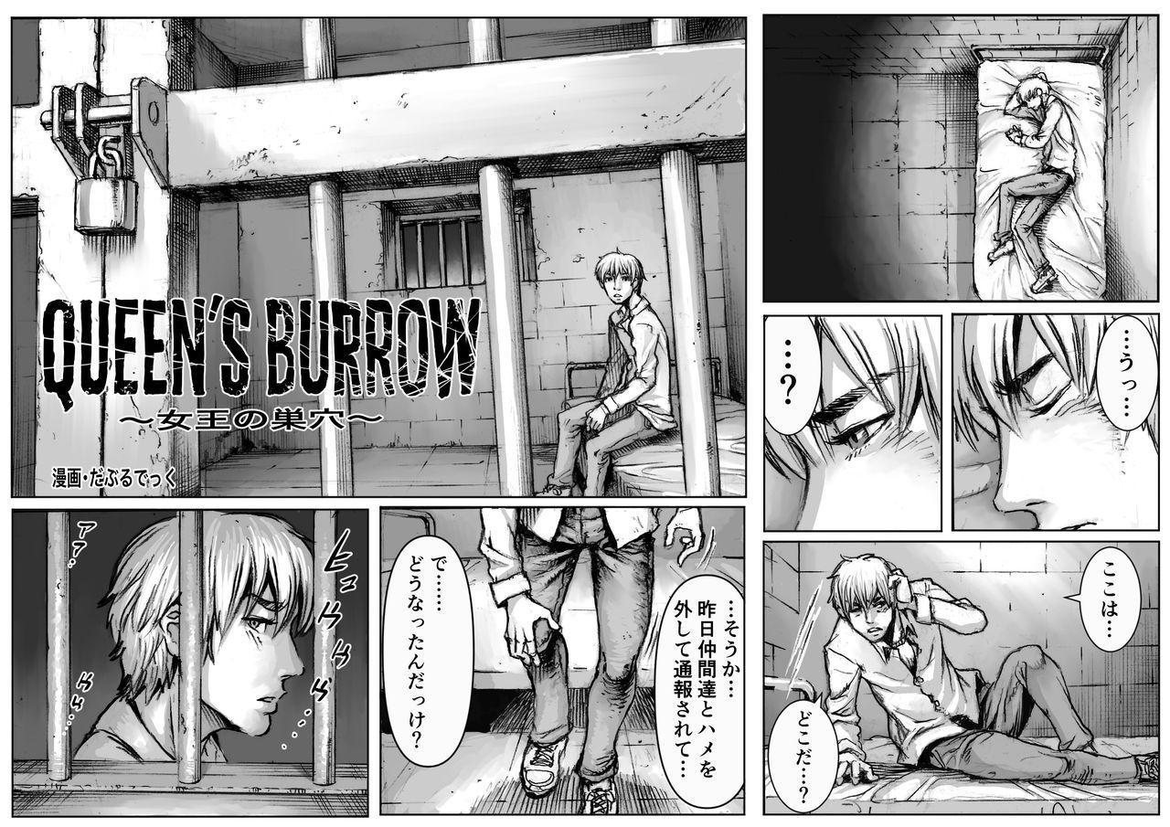 [Double Deck Seisakujo (Double Deck)] QUEENS' BURROW ~Joou no Suana~ ver.B (Kuro Keshi Shuuseiban) (Resident Evil) 0